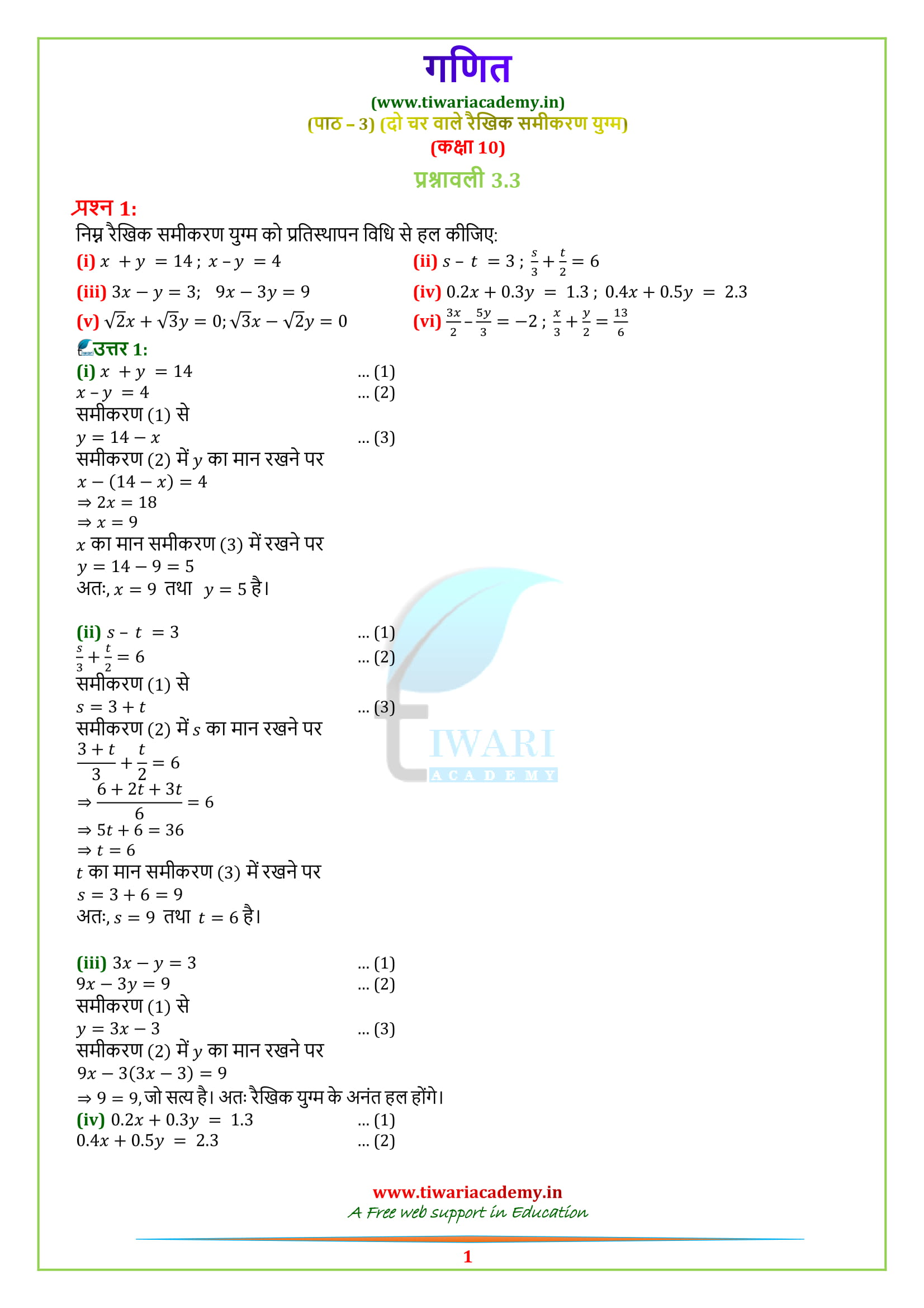 Class 10 Maths Exercise 3.3 in Hindi Medium