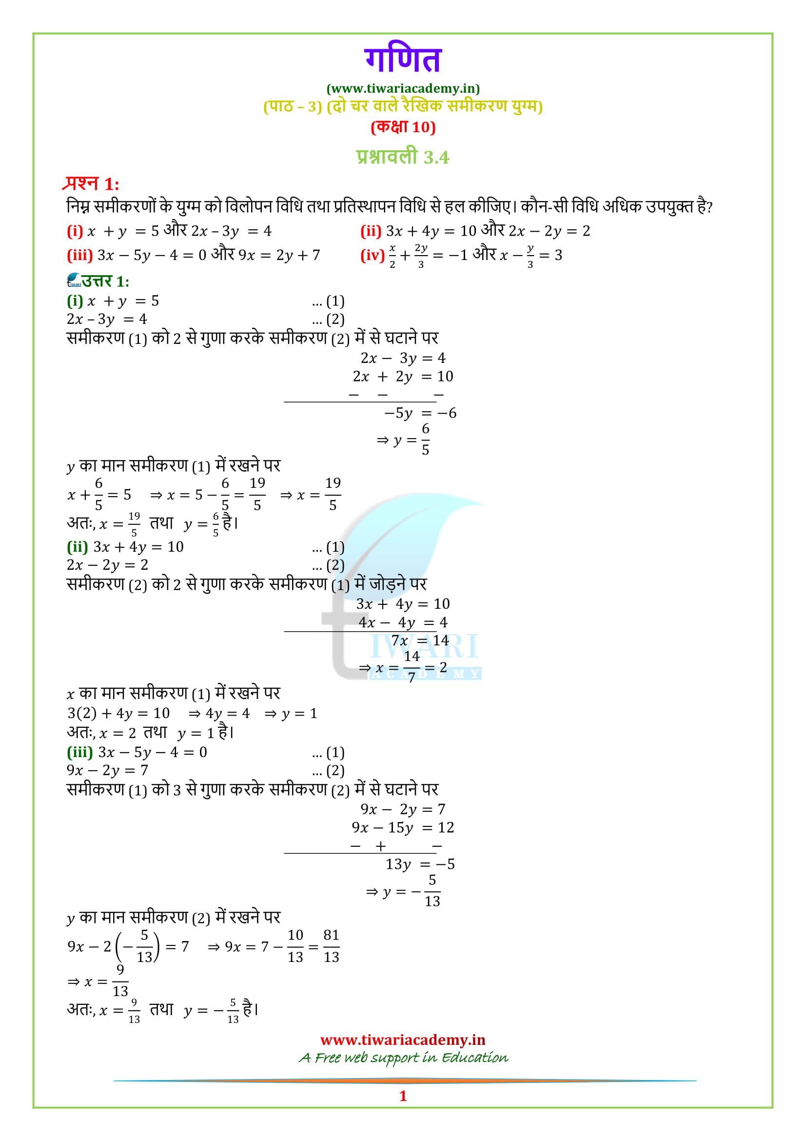 10 Maths prashnavali 3.4 ke hal