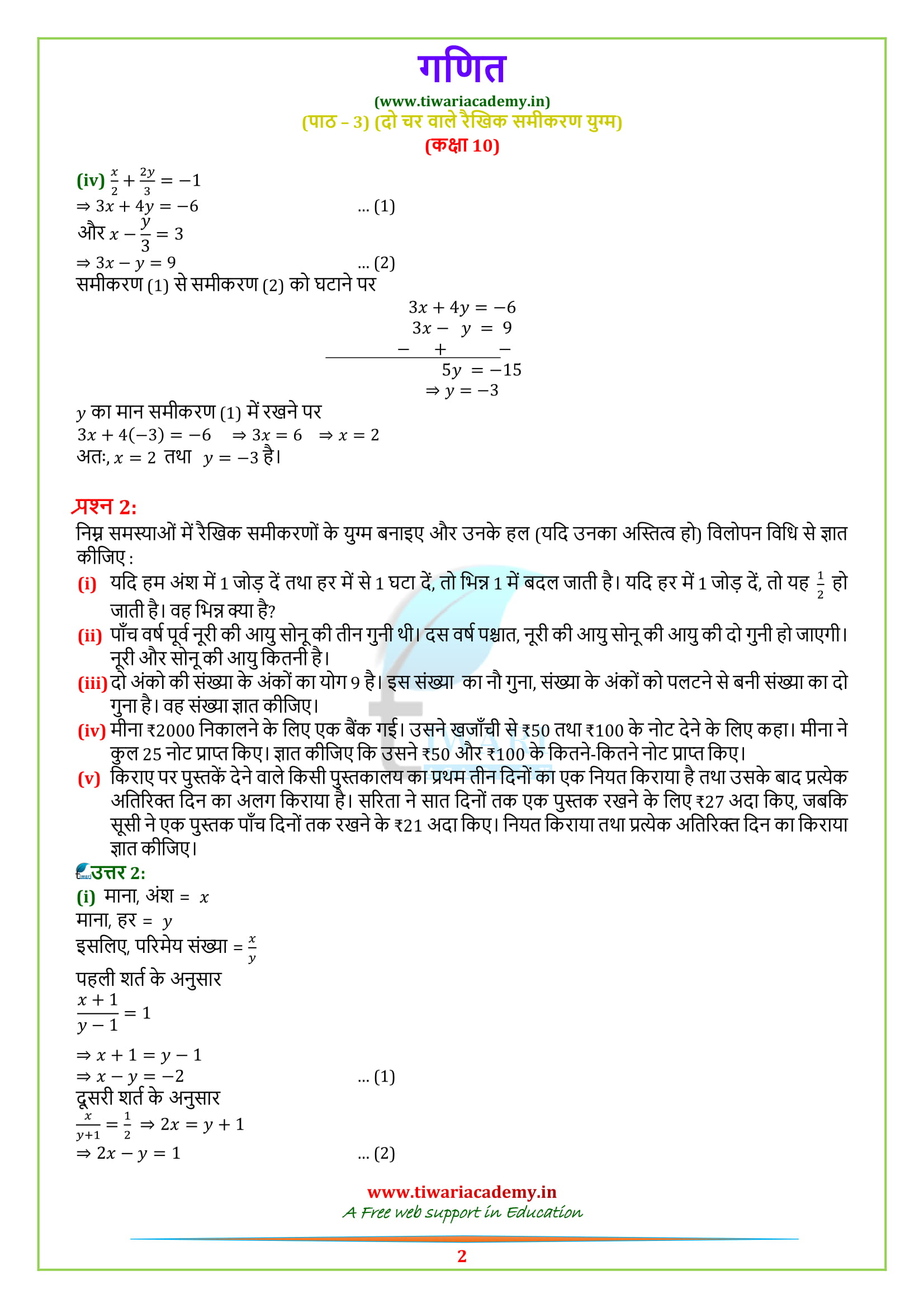 Class 10 Maths Exercise 3.4 in hindi medium for 2018-19.