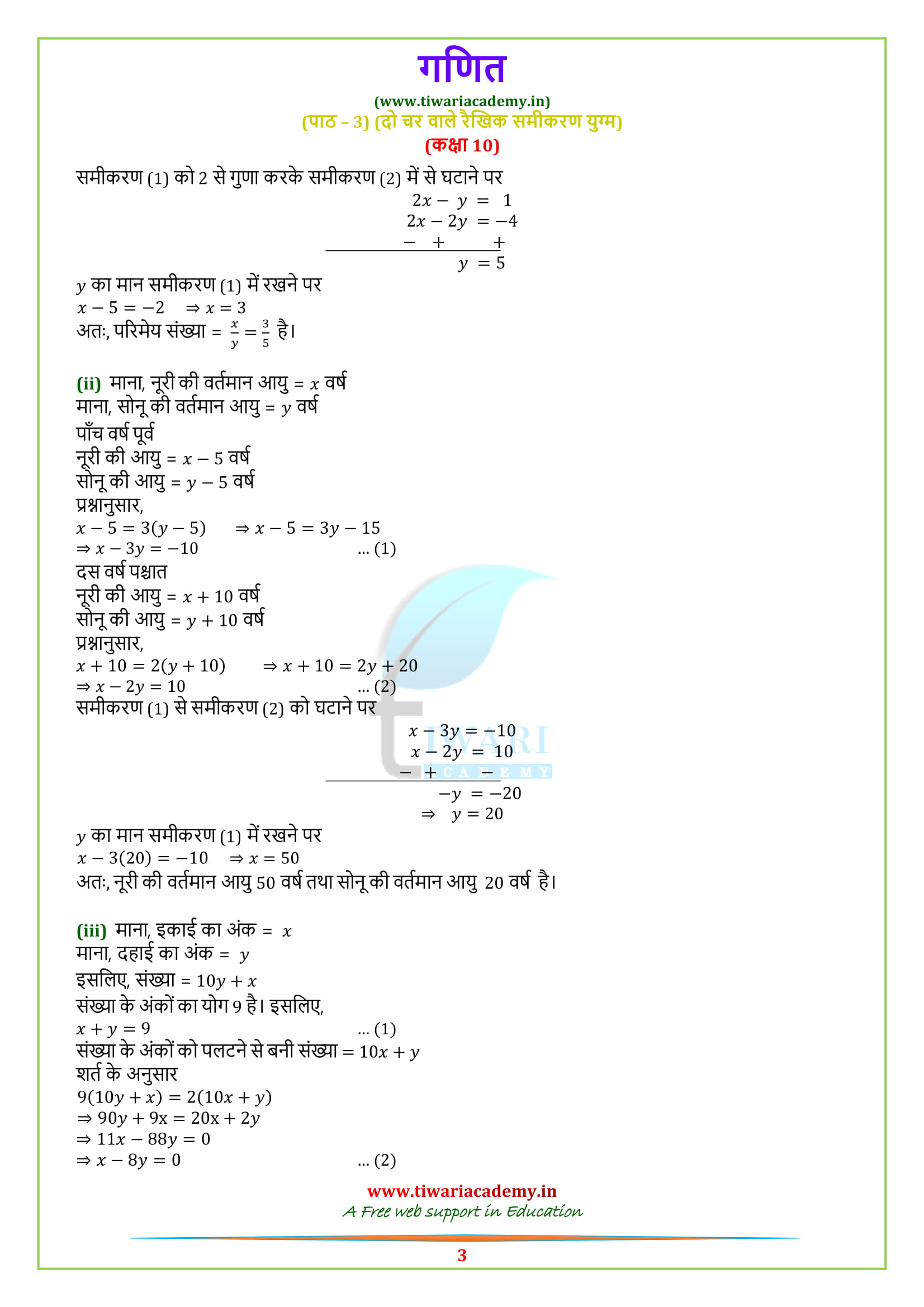 Class 10 Maths Exercise 3.4 in hindi medium updated for cbse and up board.