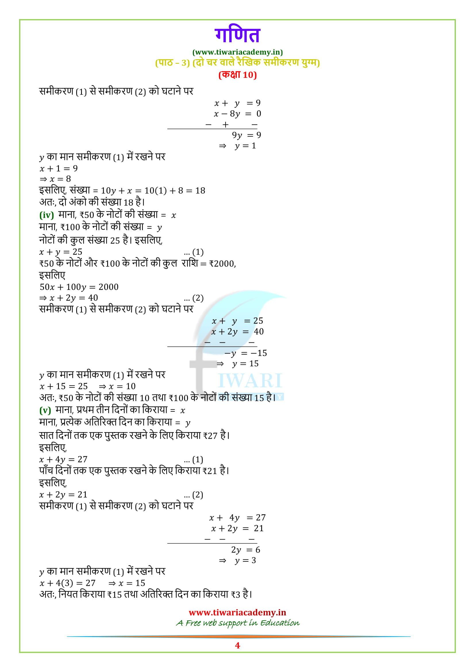 Class 10 Maths Exercise 3.4 in hindi medium for 2019