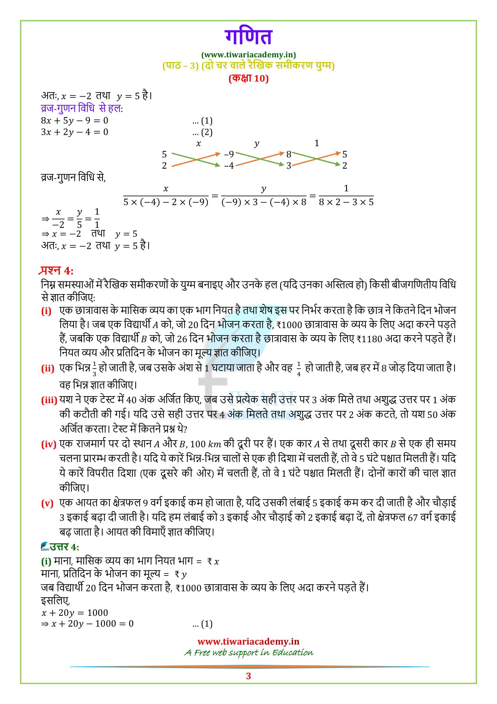 Class 10 Maths Exercise 3.5 ke prashn uttar