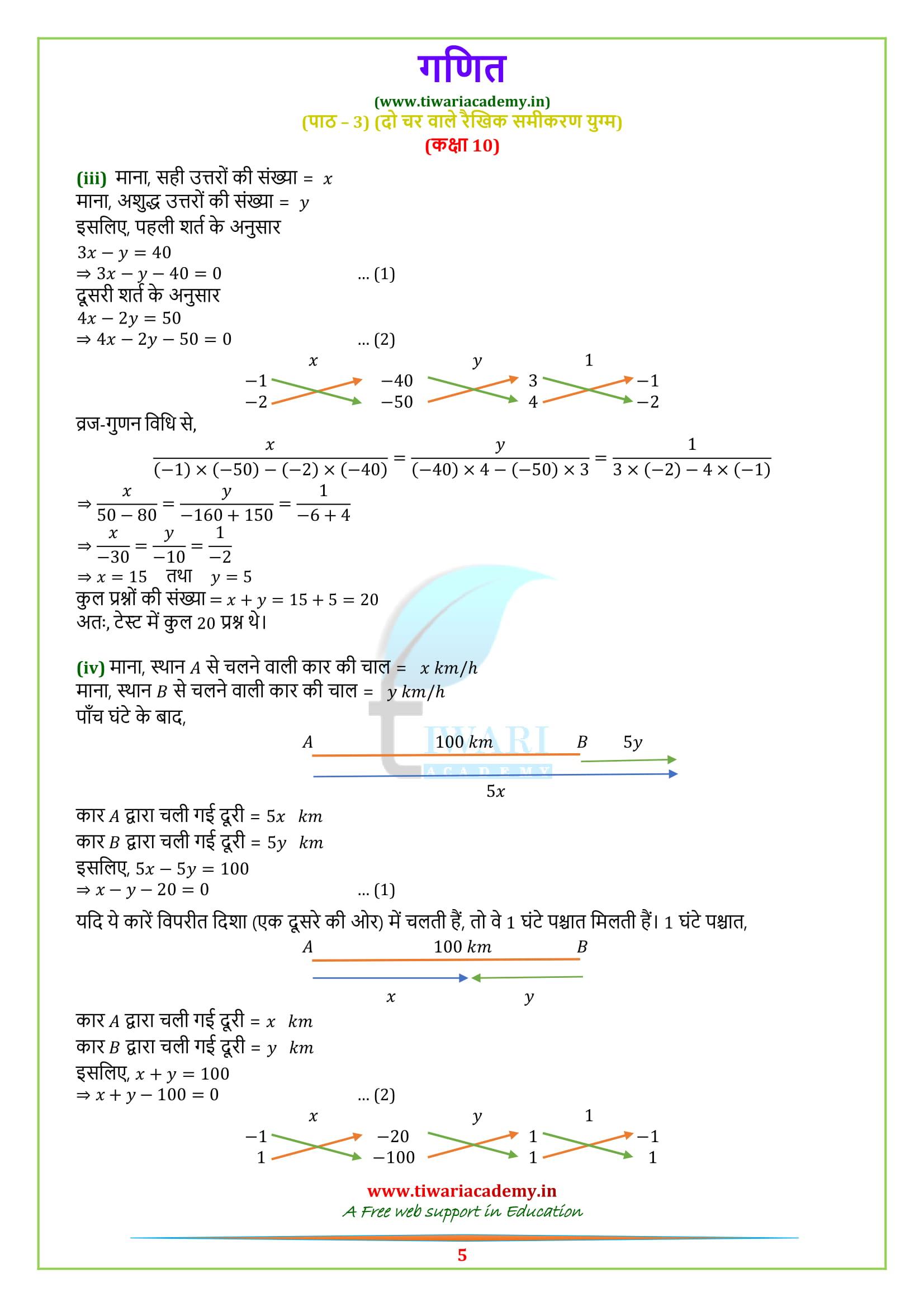 Class 10 Maths Exercise 3.5 ke solutions up board and mp board ke lie
