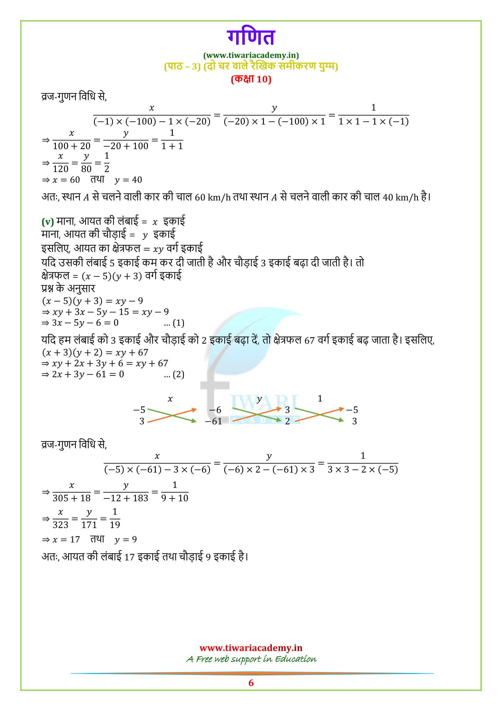 Class 10 Maths Exercise 3.5 ke hal updated for 2018-19
