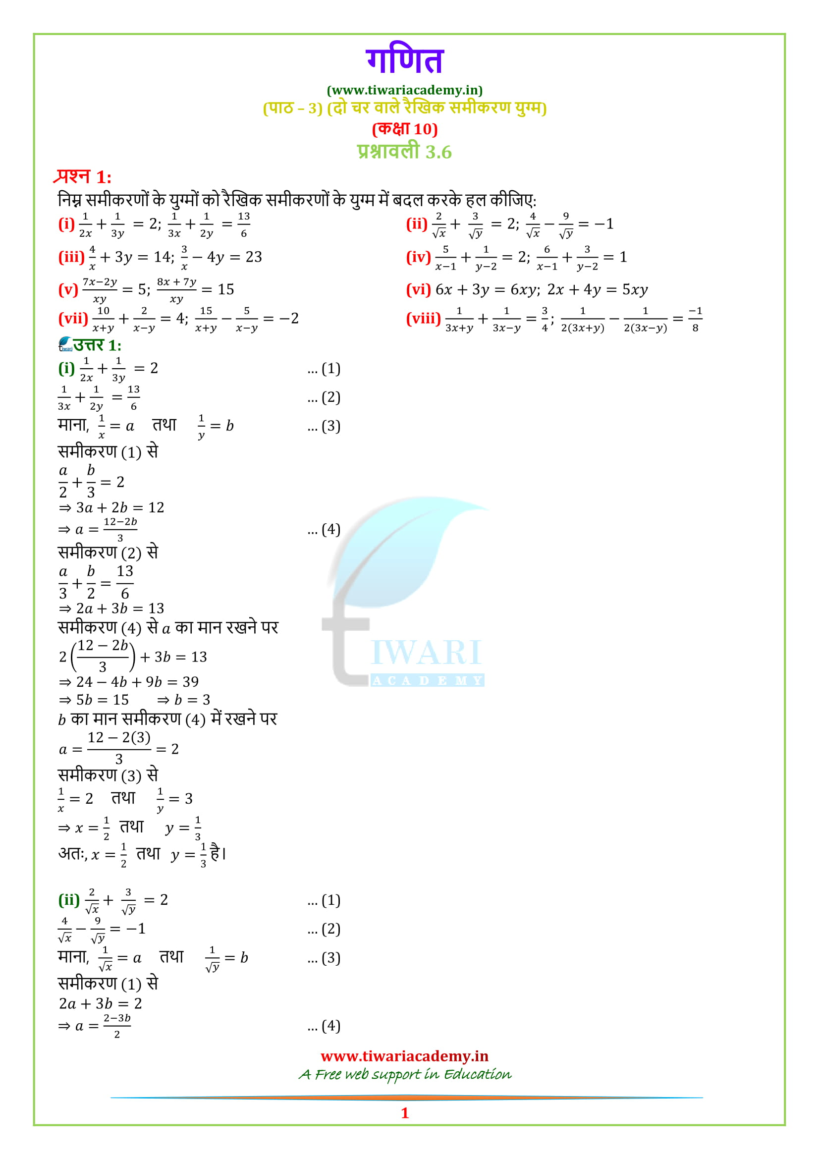 10 Maths exercise 3.6 question 1 in hindi