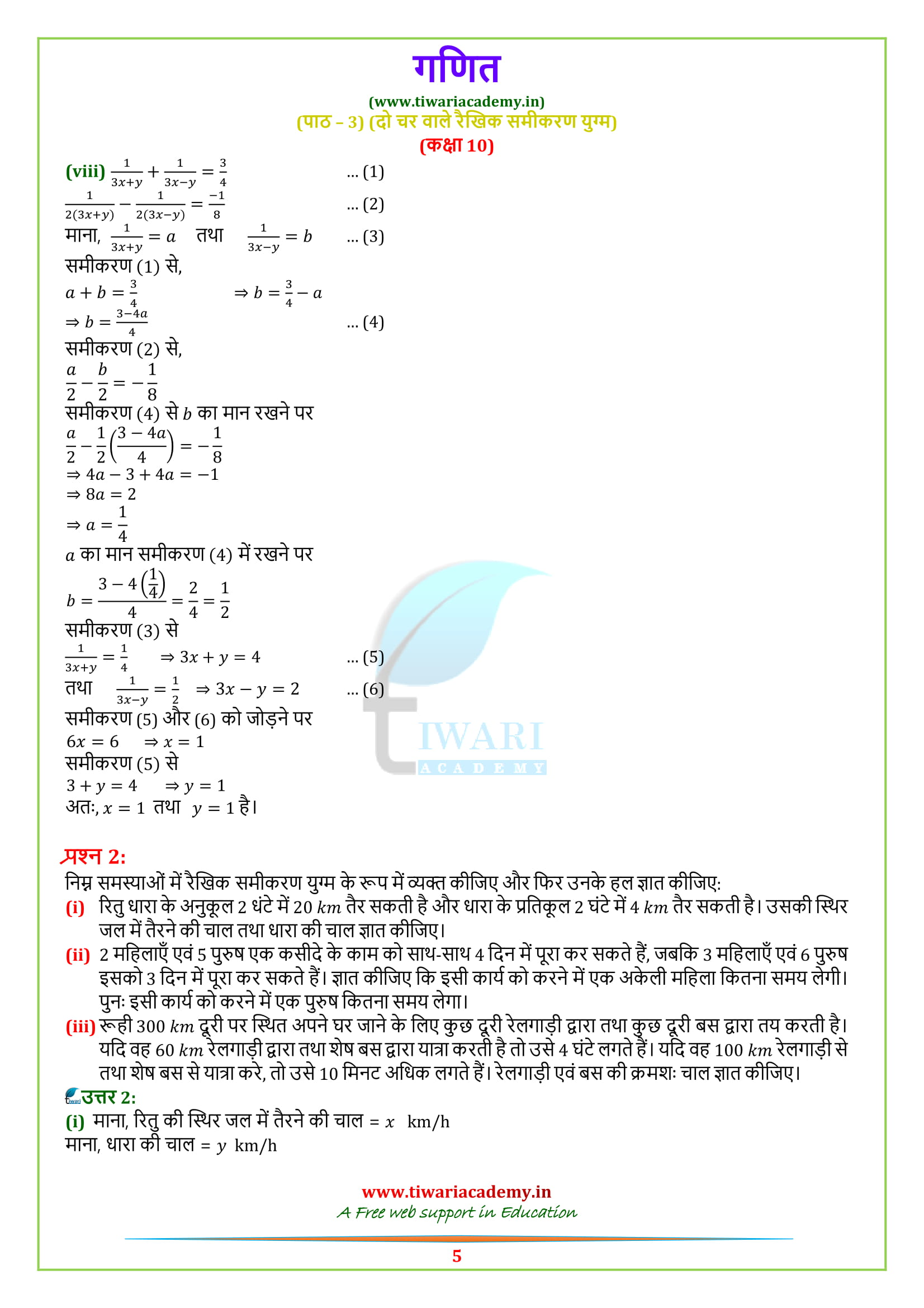 10 Maths exercise 3.6 solutions in hindi for 2018-19