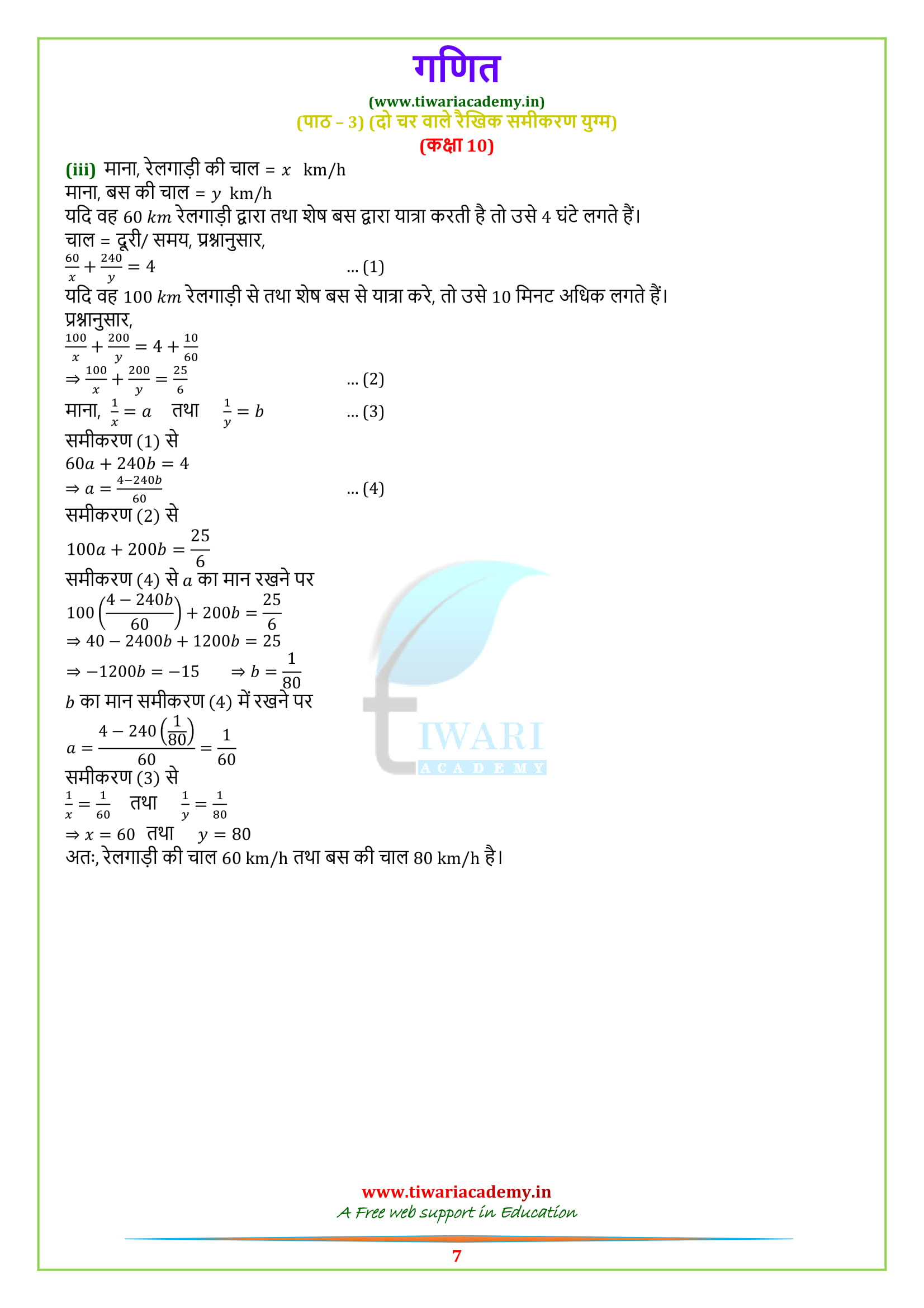 10 Maths exercise 3.6 updated for cbse and up board