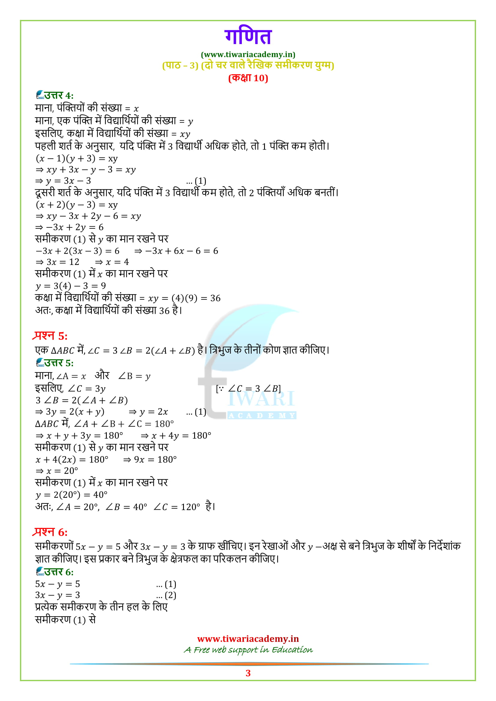 10 maths exercise 3.7 question 1, 2, 3, 4, 5, 6, 7, 8 in hindi medium