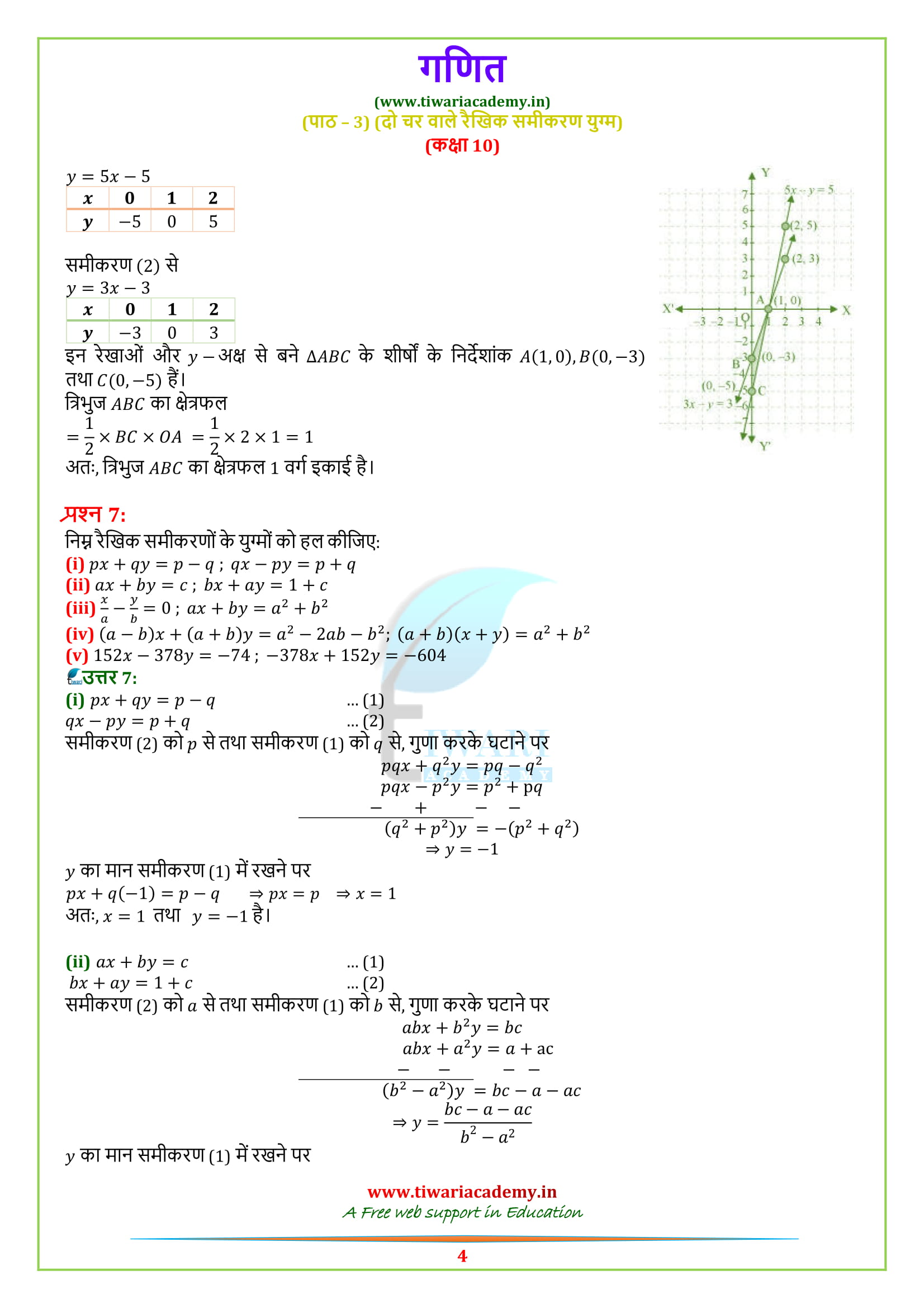 NCERT Solutions for class 10 maths exercise 3.7 in hindi