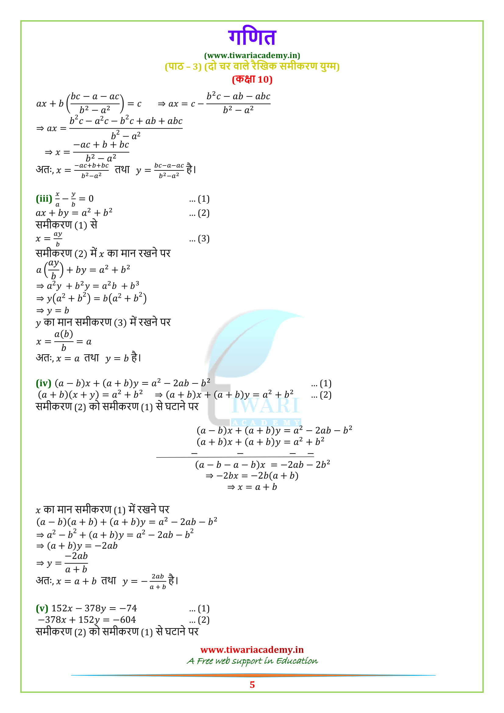 NCERT Solutions for class 10 maths exercise 3.7 updated for up board 2018-19 exam