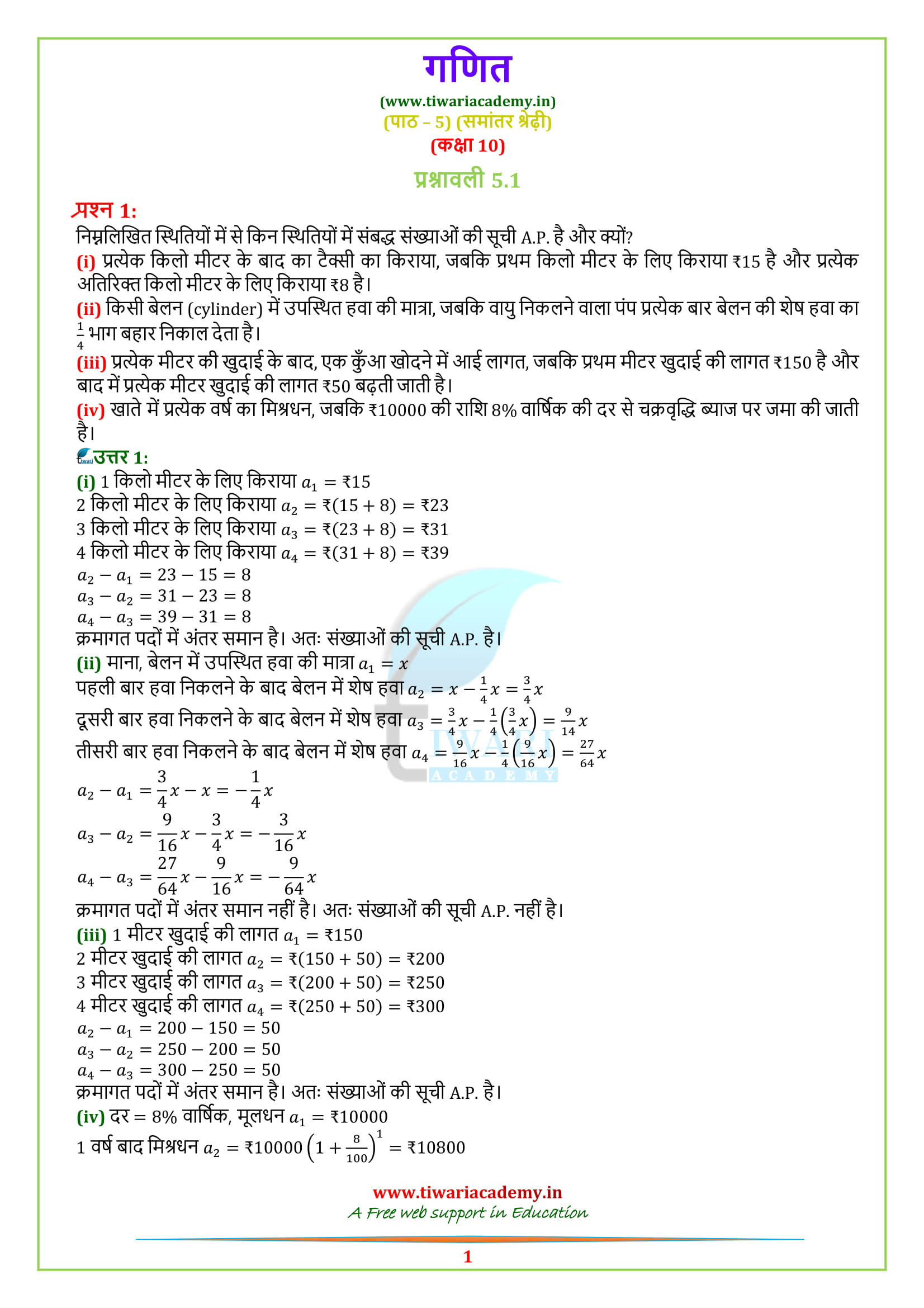 Class 10 Maths Exercise 5.1 Question 1, 2, 3, 4, 5
