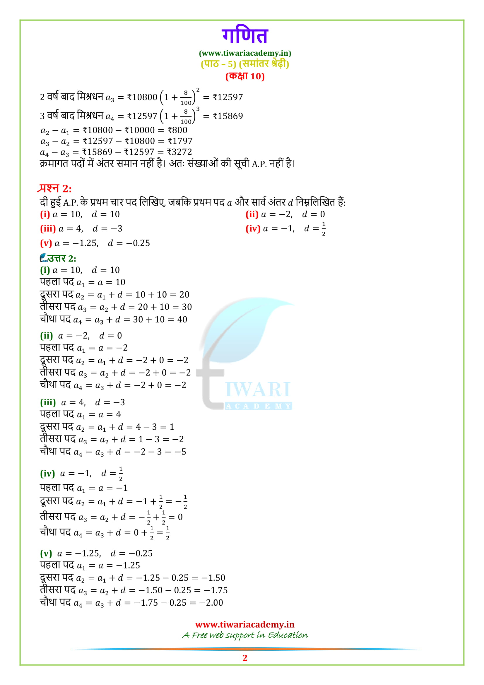 Class 10 Maths Exercise 5.1 Solutions in Hindi medium
