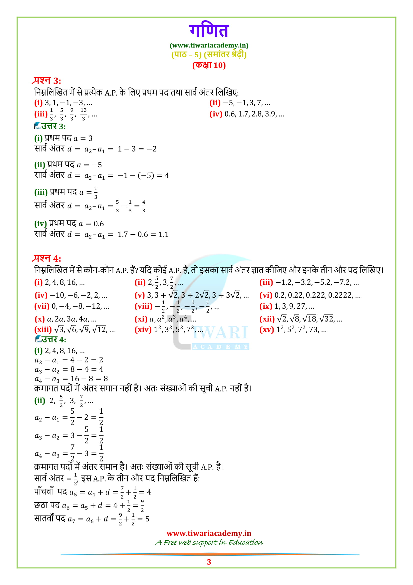Class 10 Maths Exercise 5.1 Solutions updated for 2018-19.