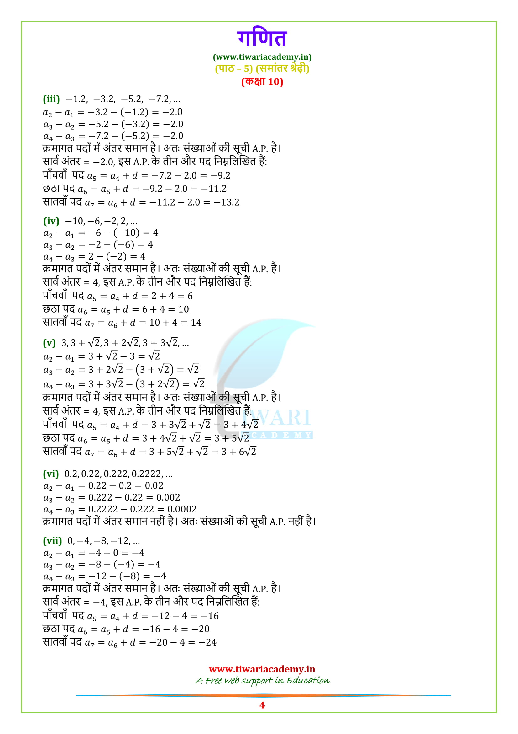 Class 10 Maths Exercise 5.1 Solutions for up board