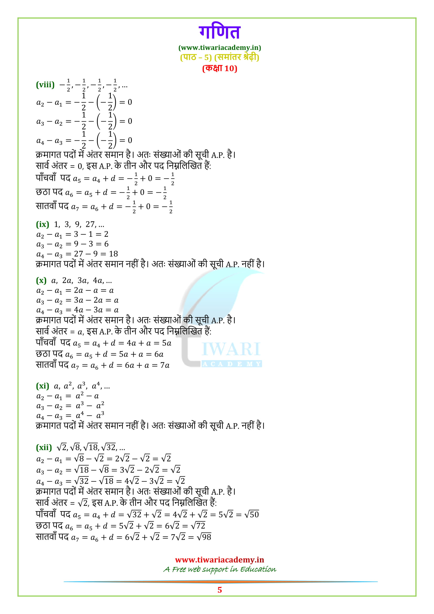 Class 10 Maths Exercise 5.1 Solutions updated format based on new syllabus