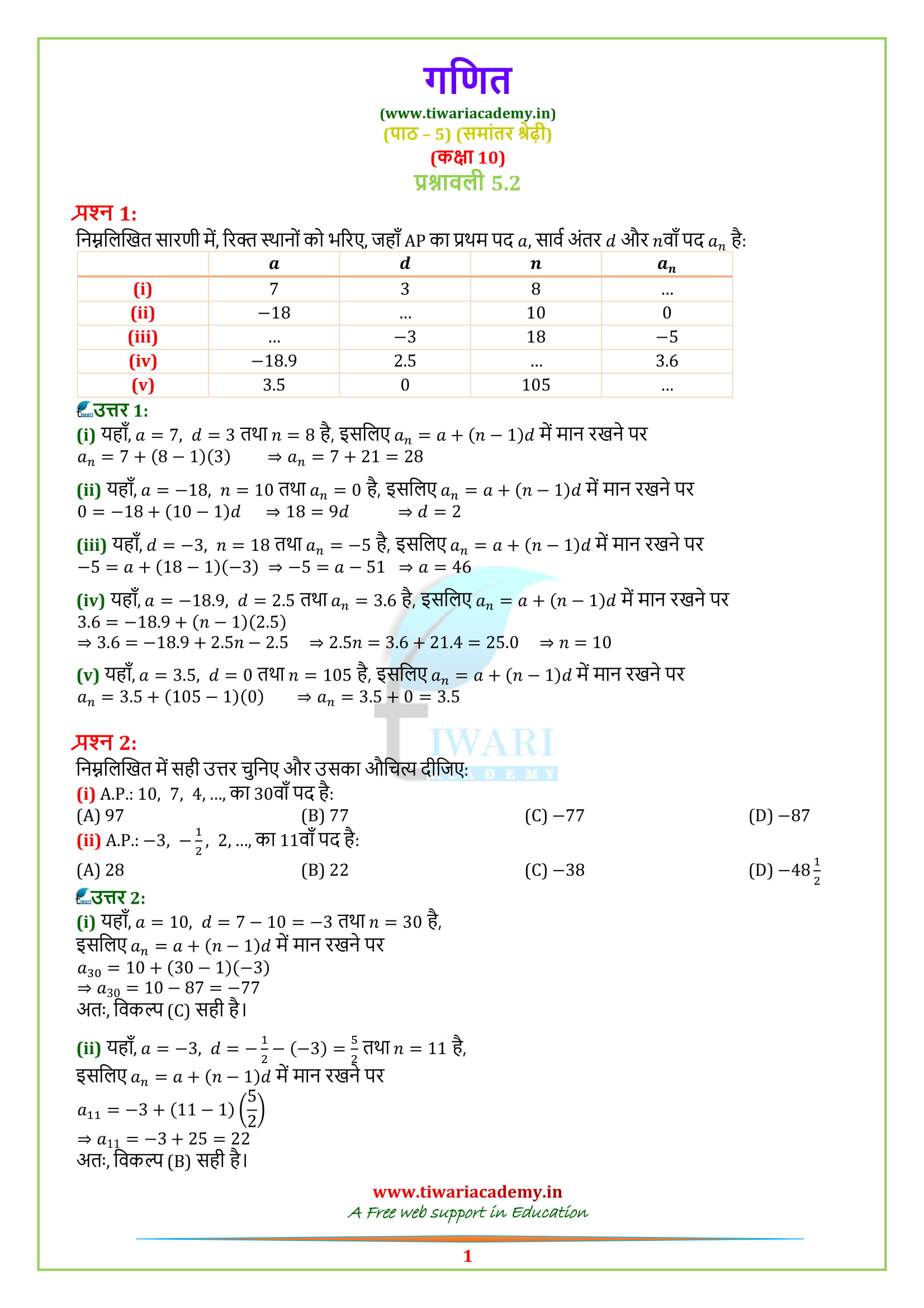 NCERT Solutions for Class 10 Maths exercise 5.2