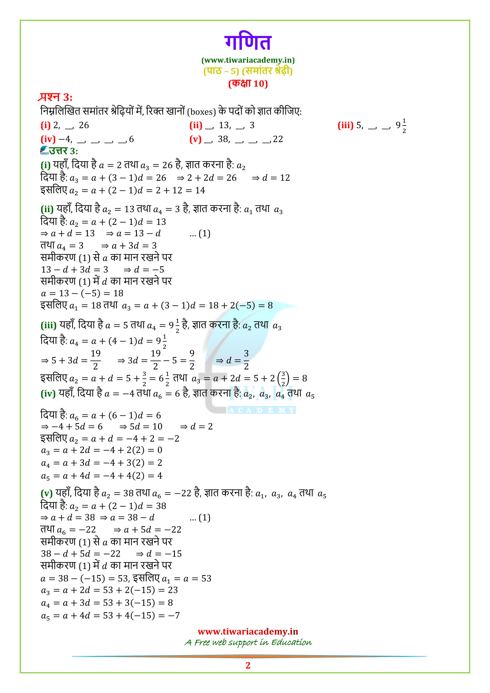 NCERT Solutions for Class 10 Maths exercise 5.2 in hindi medium