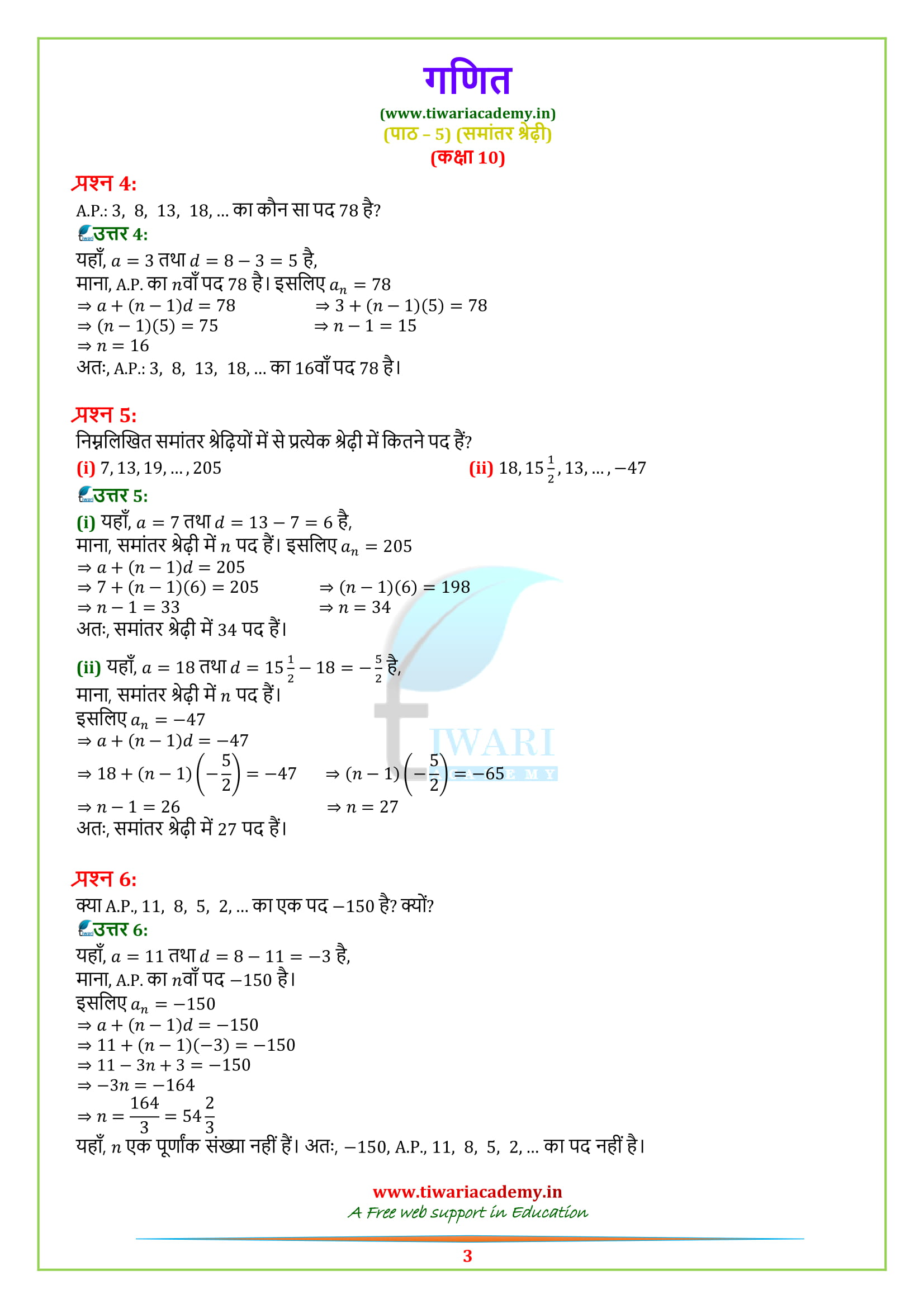 NCERT Solutions for Class 10 Maths exercise 5.2 updated for up board in hindi
