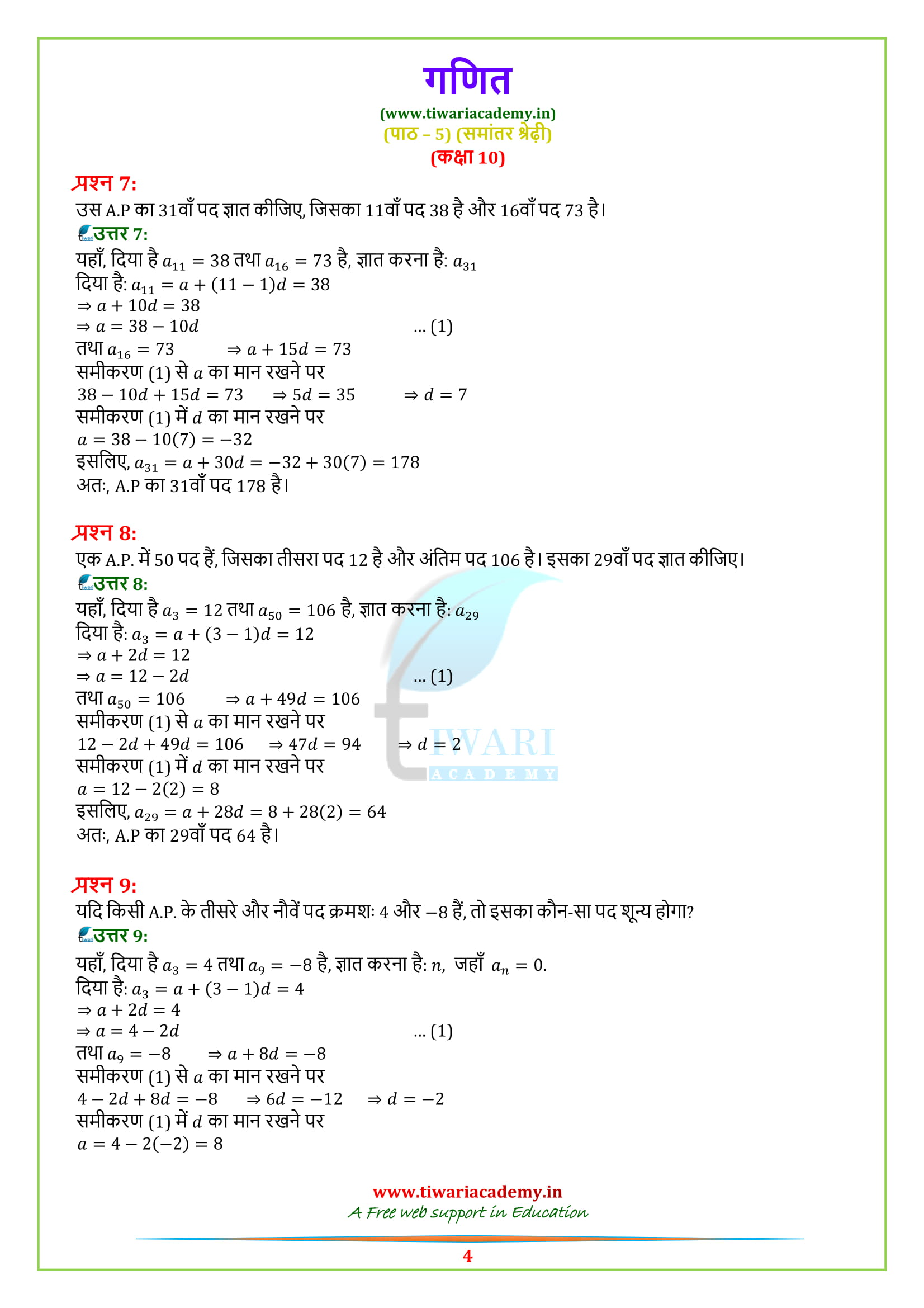 NCERT Solutions for Class 10 Maths exercise 5.2 updated for 2018-19 up board
