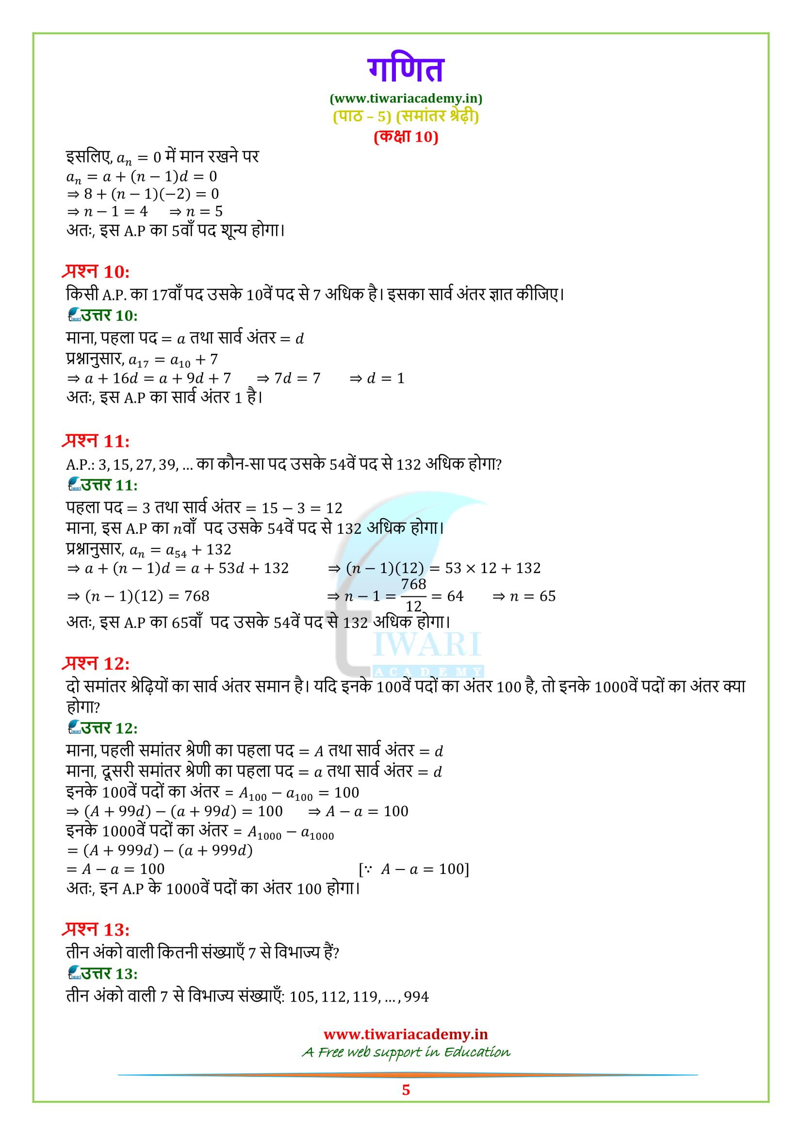 10 maths prashanavali 5.2 ke hal ttha kunji