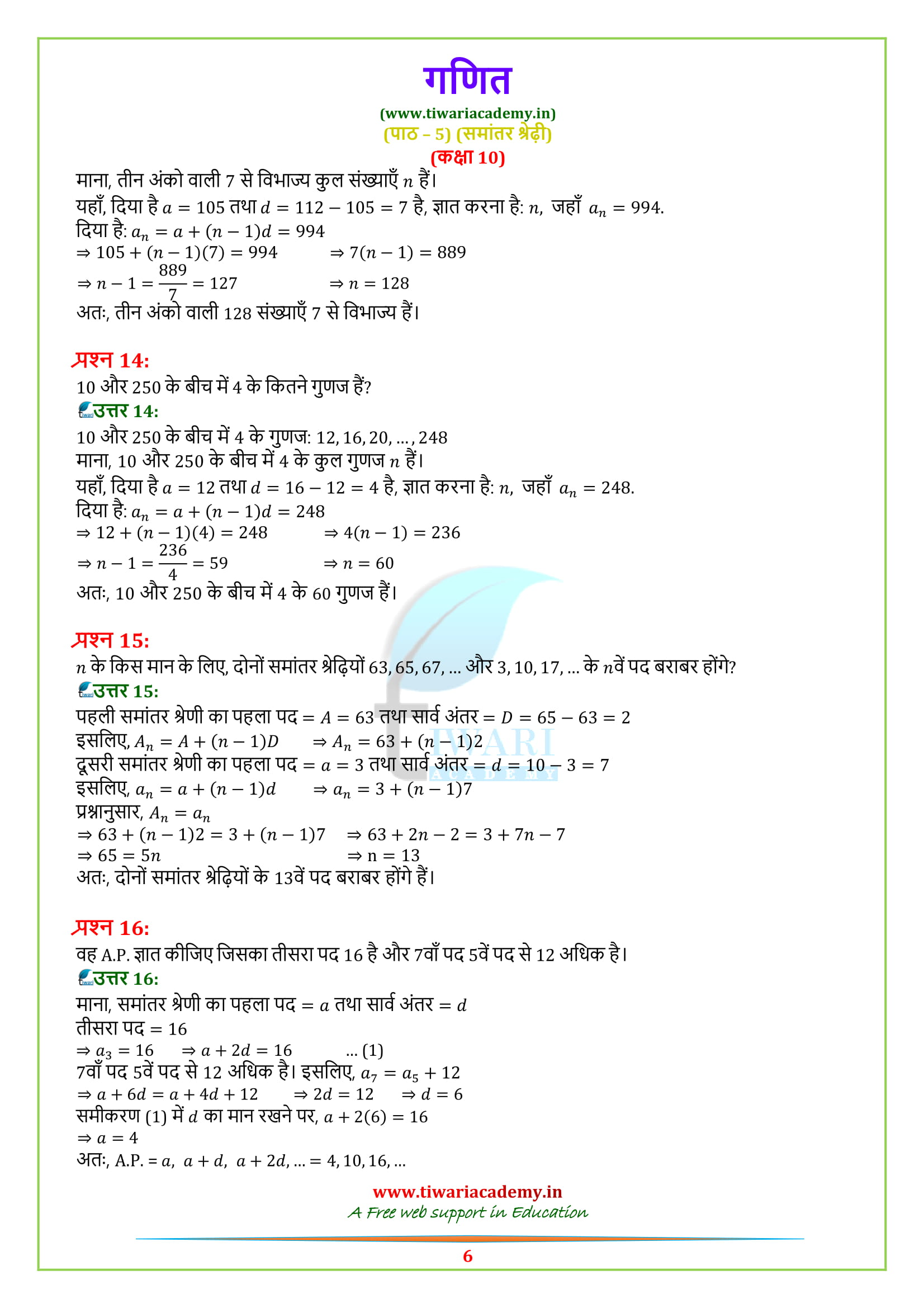 NCERT Solutions for Class 10 Maths exercise 5.2 all question answers