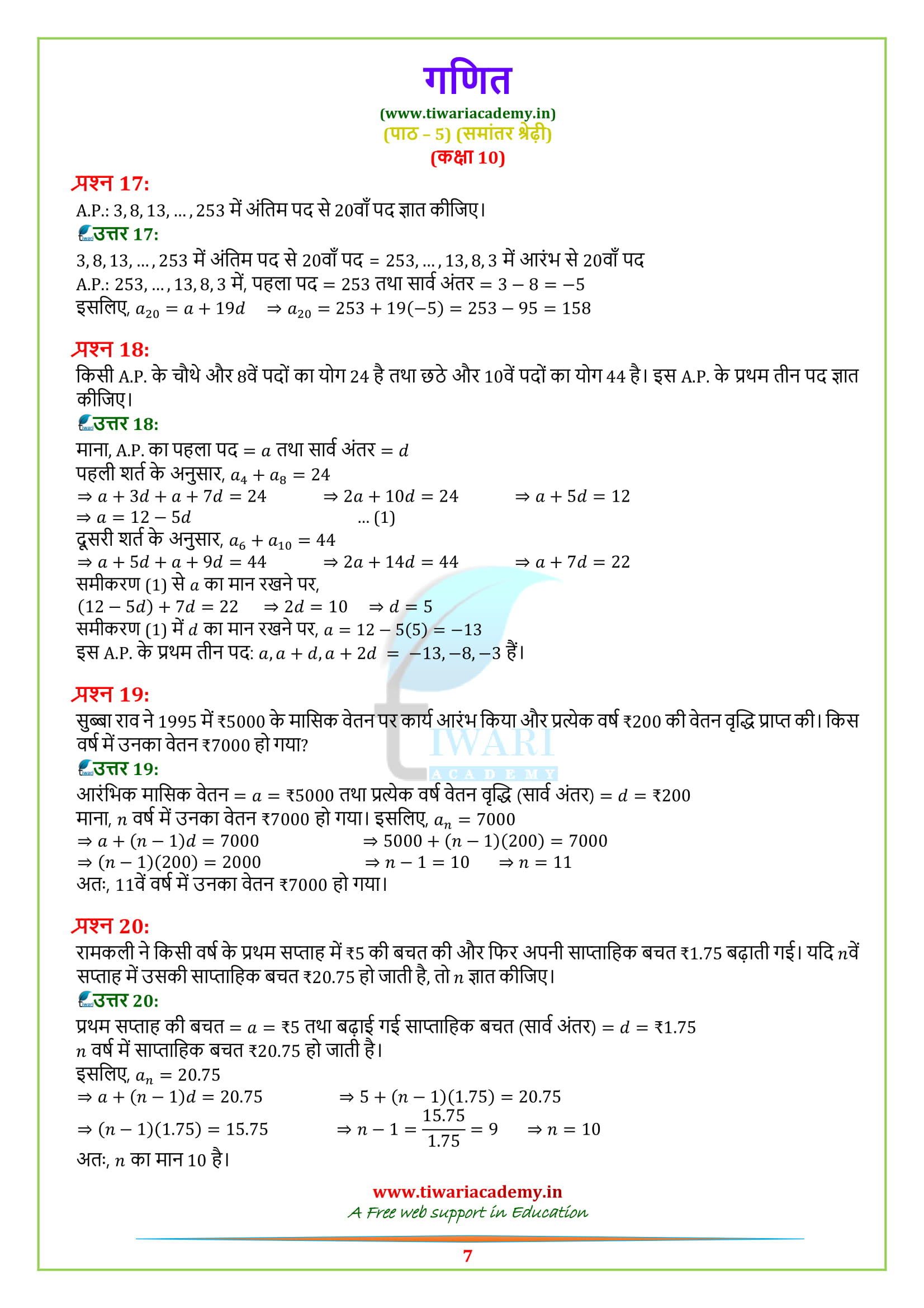 NCERT Solutions for Class 10 Maths exercise 5.2 download in pdf