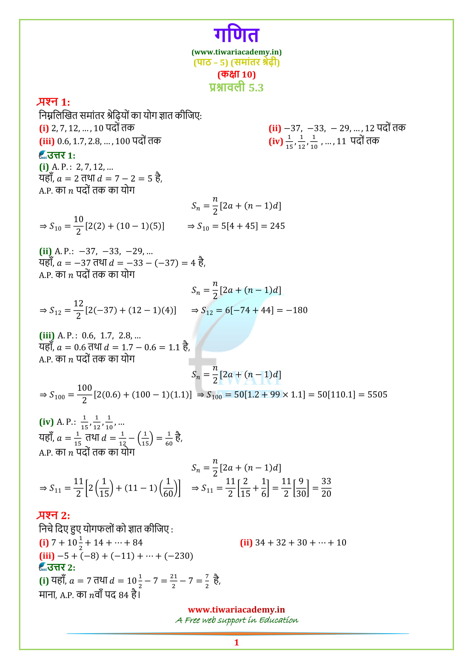 NCERT Solutions for Class 10 Maths Exercise 5.3 in Hindi