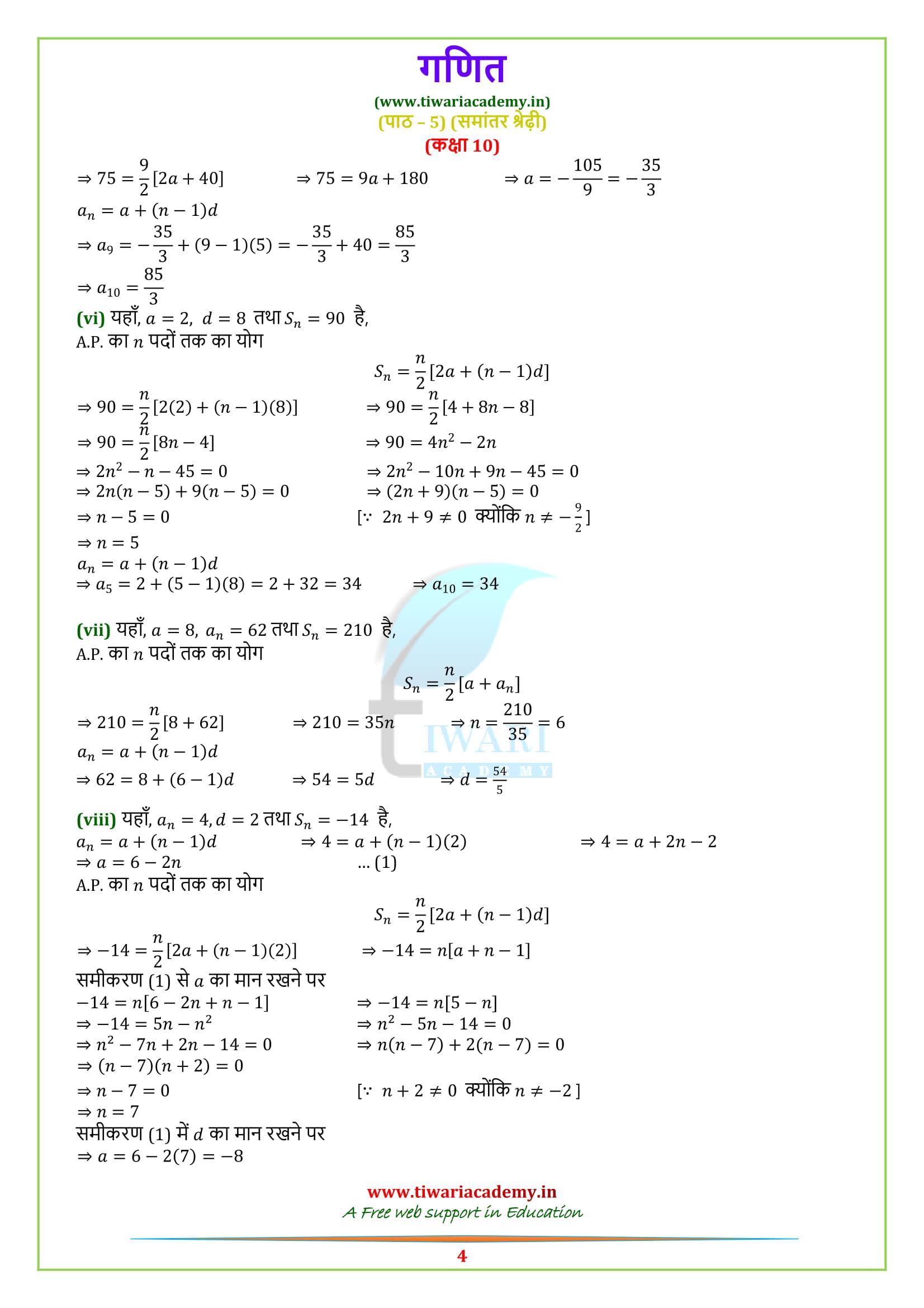 prashnavali 5.3 ke samadhan class 10 maths