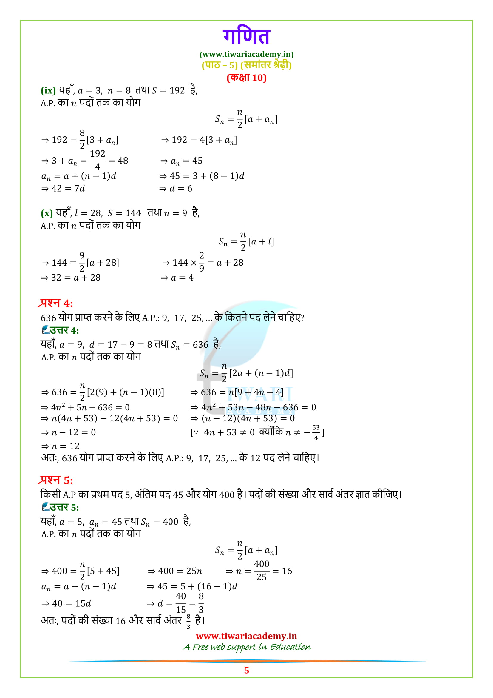 NCERT Solutions for Class 10 Maths Exercise 5.3 updated for up and mp board