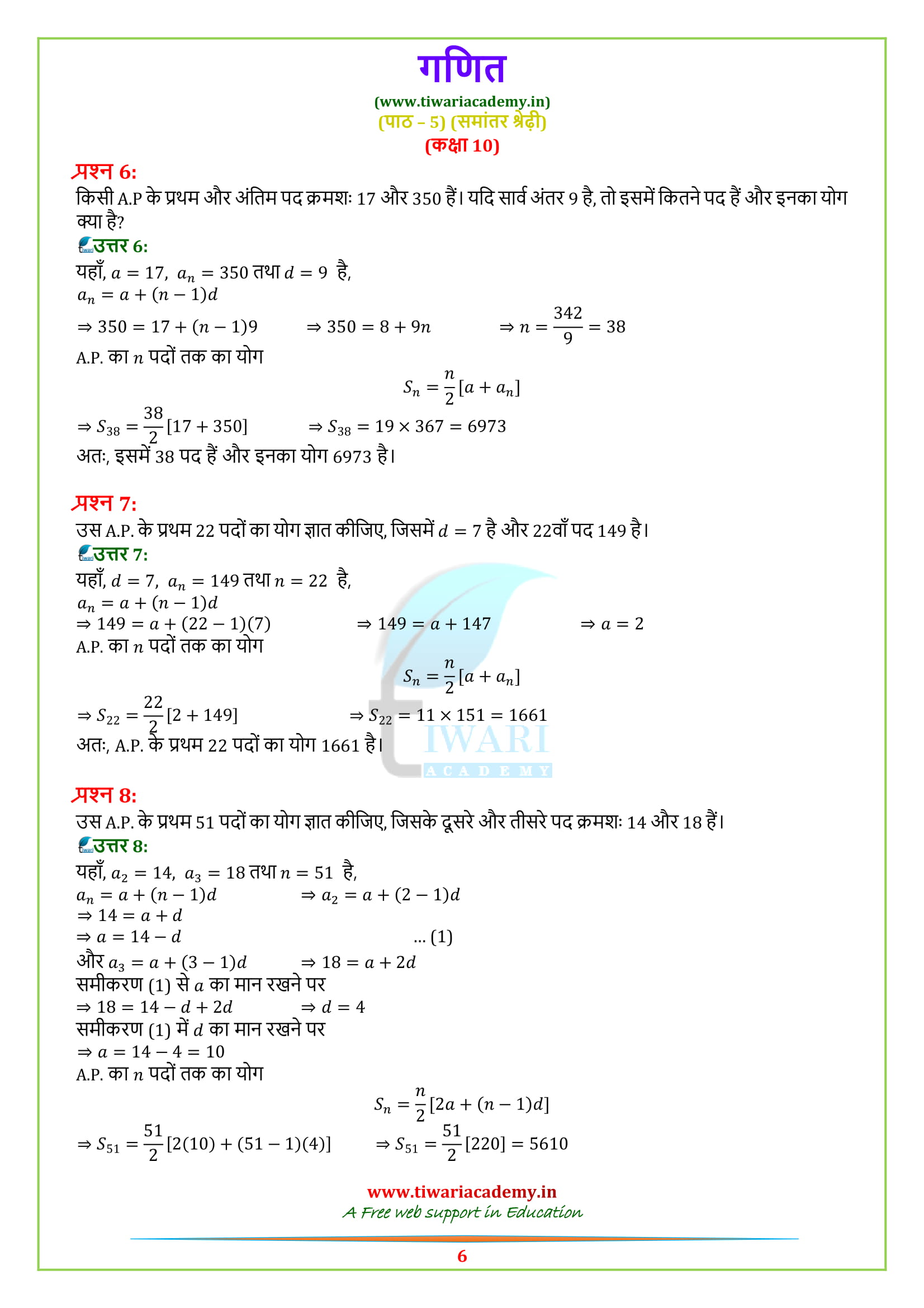 NCERT Solutions for Class 10 Maths Exercise 5.3 download in pdf
