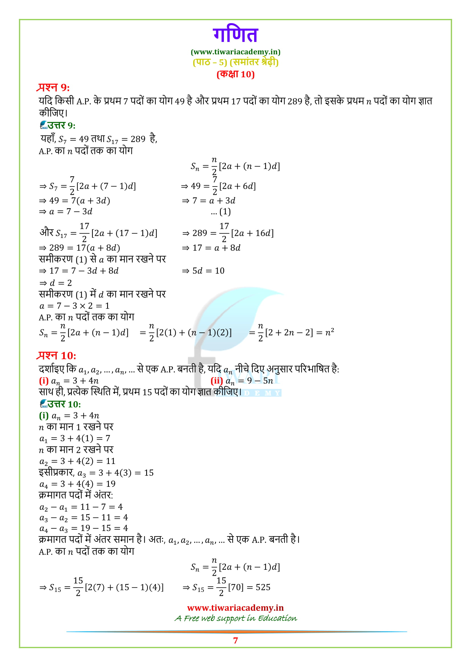 NCERT Solutions for Class 10 Maths Exercise 5.3 latest and updated