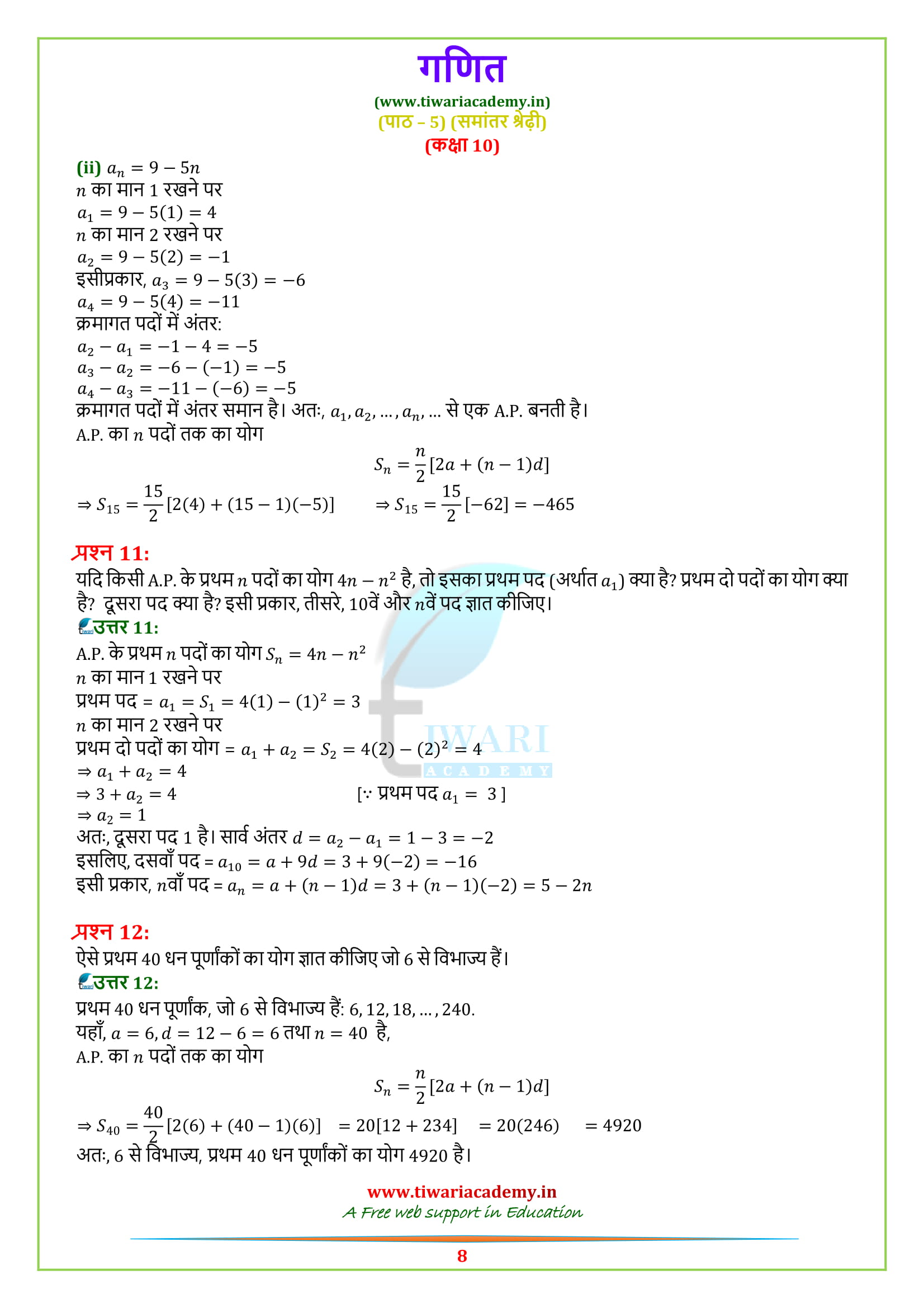 NCERT Solutions for Class 10 Maths Exercise 5.3 based on latest syllabus