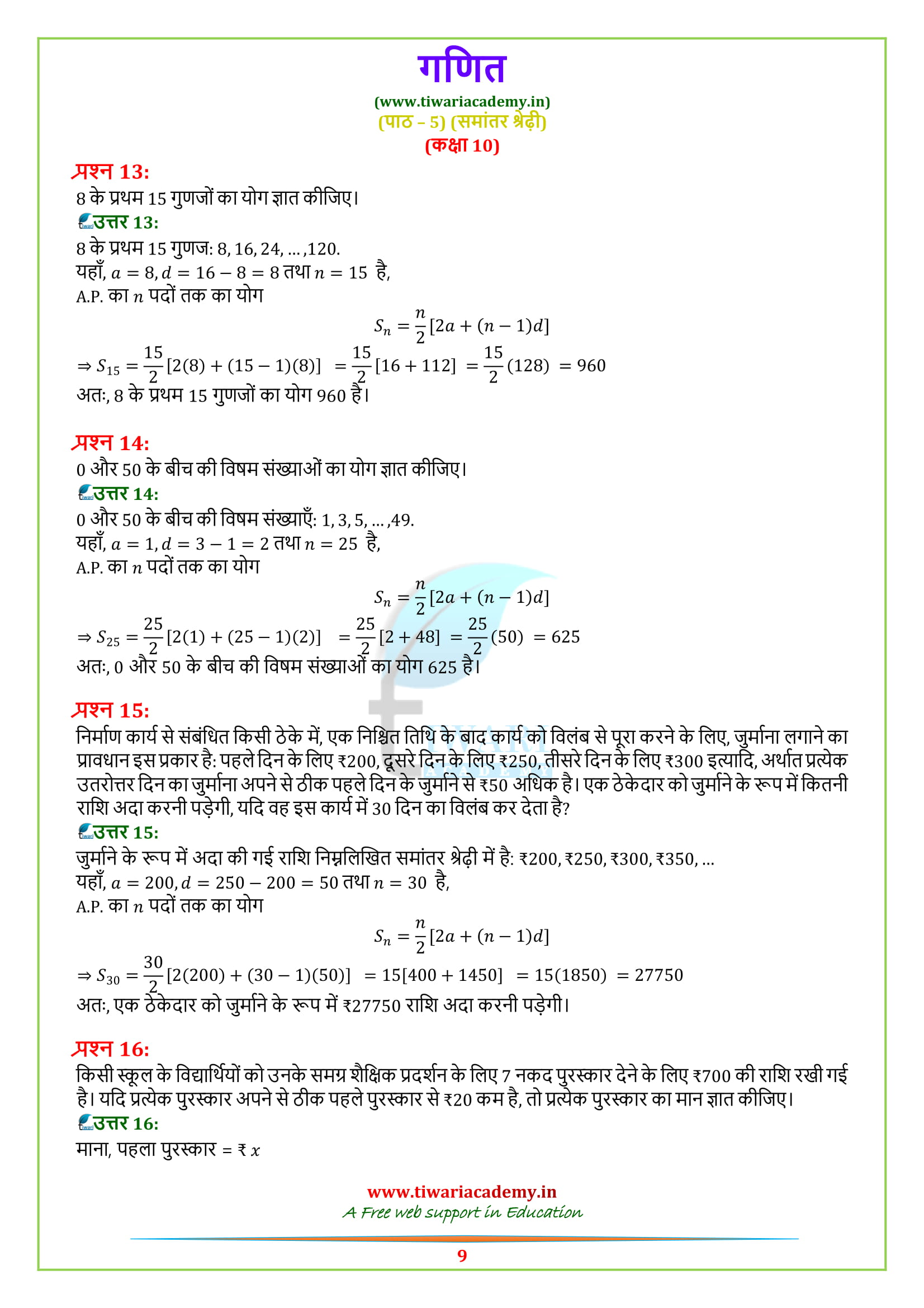 10 Maths Exercise 5.3 sols in Hindi