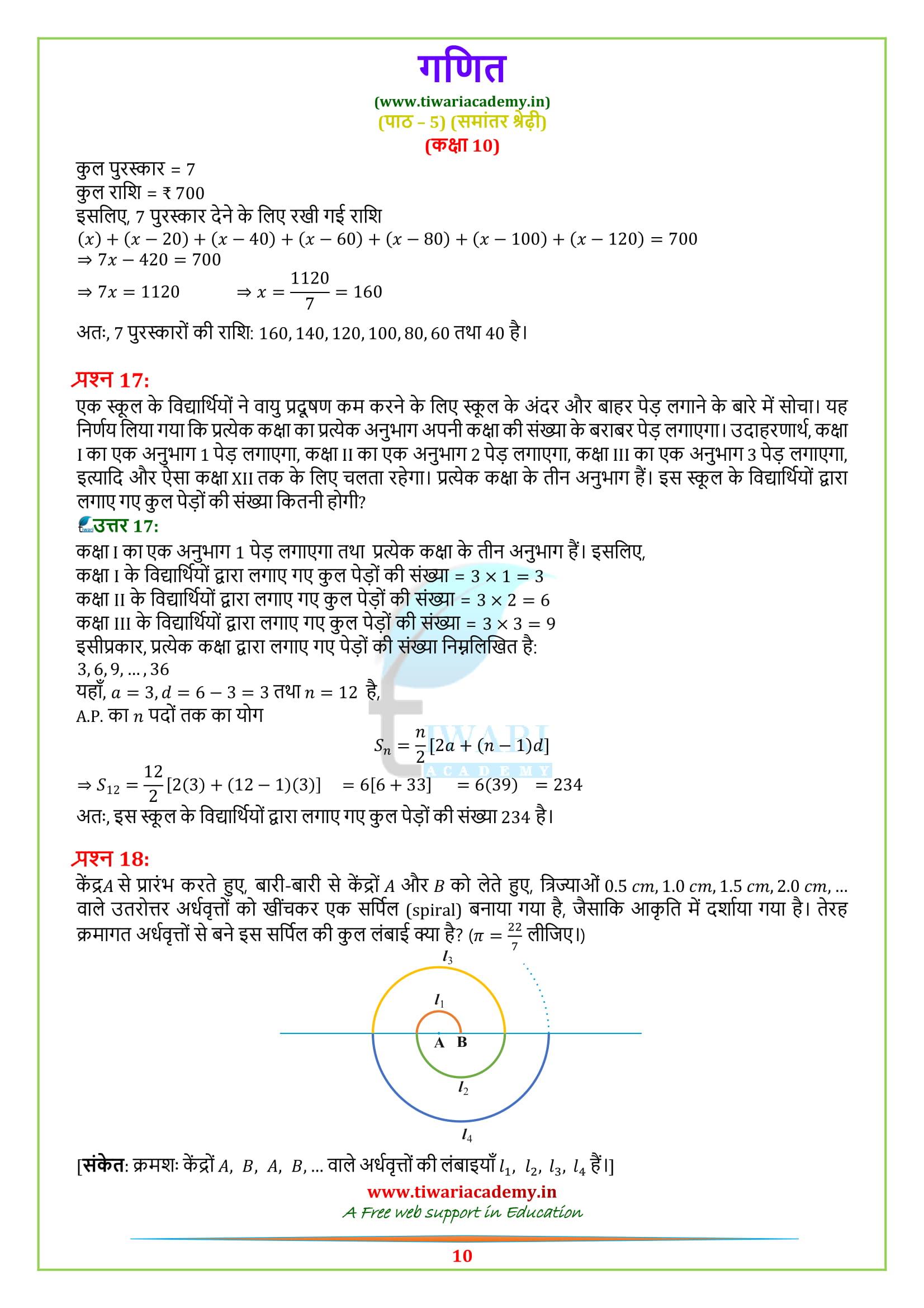 10 Maths Exercise 5.3 ke hal aur kunji