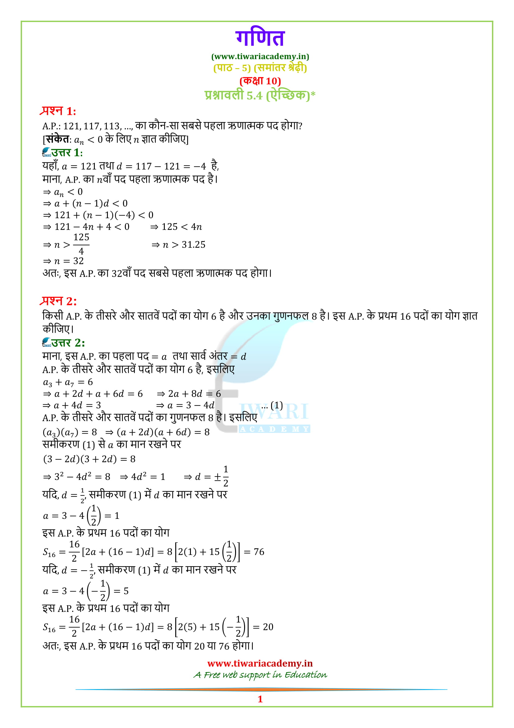 10 Maths exercise 5.4 solutions in Hindi