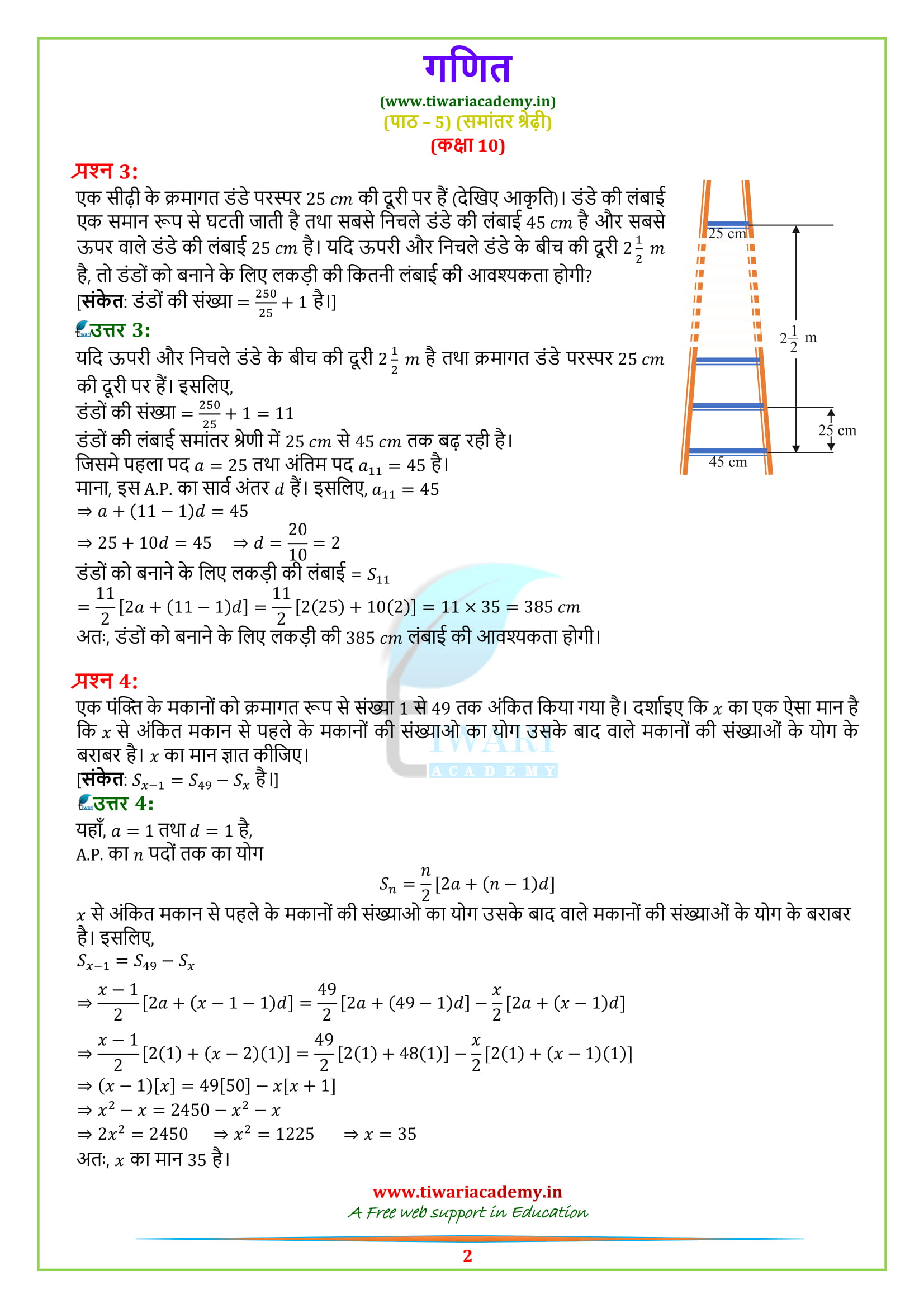 10 Maths exercise 5.4 solutions hindi medium updated for up board