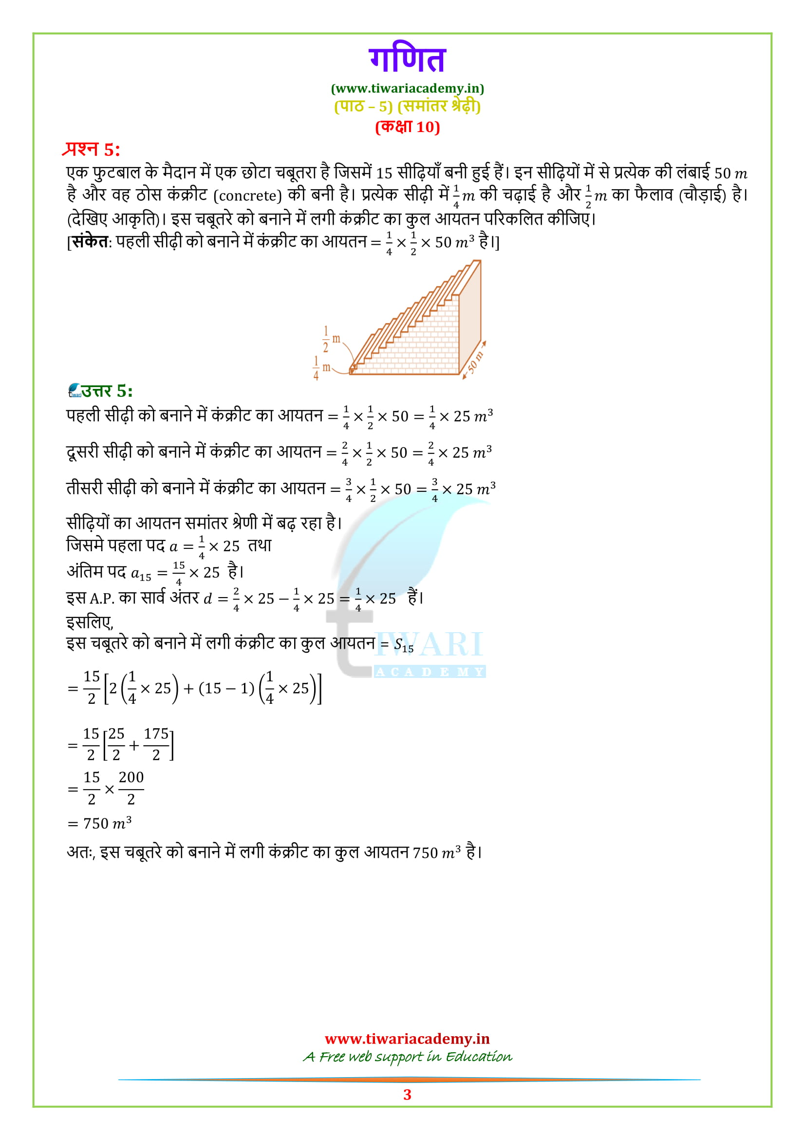 10 Maths exercise 5.4 solutions for 2018-19 in PDF