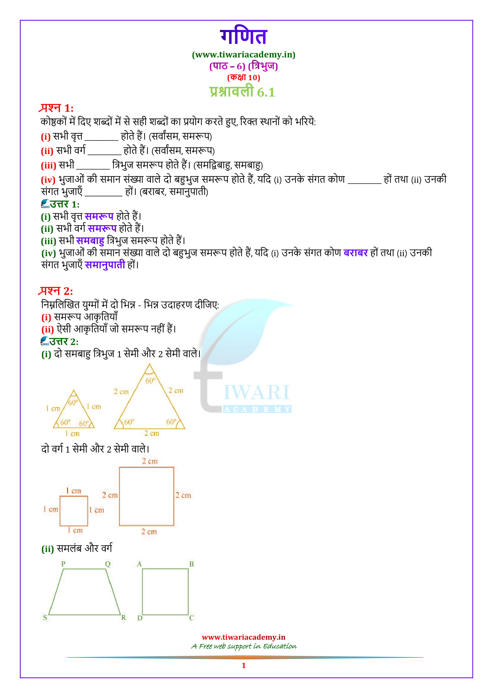10 Maths exercise 6.1 solutions in hindi