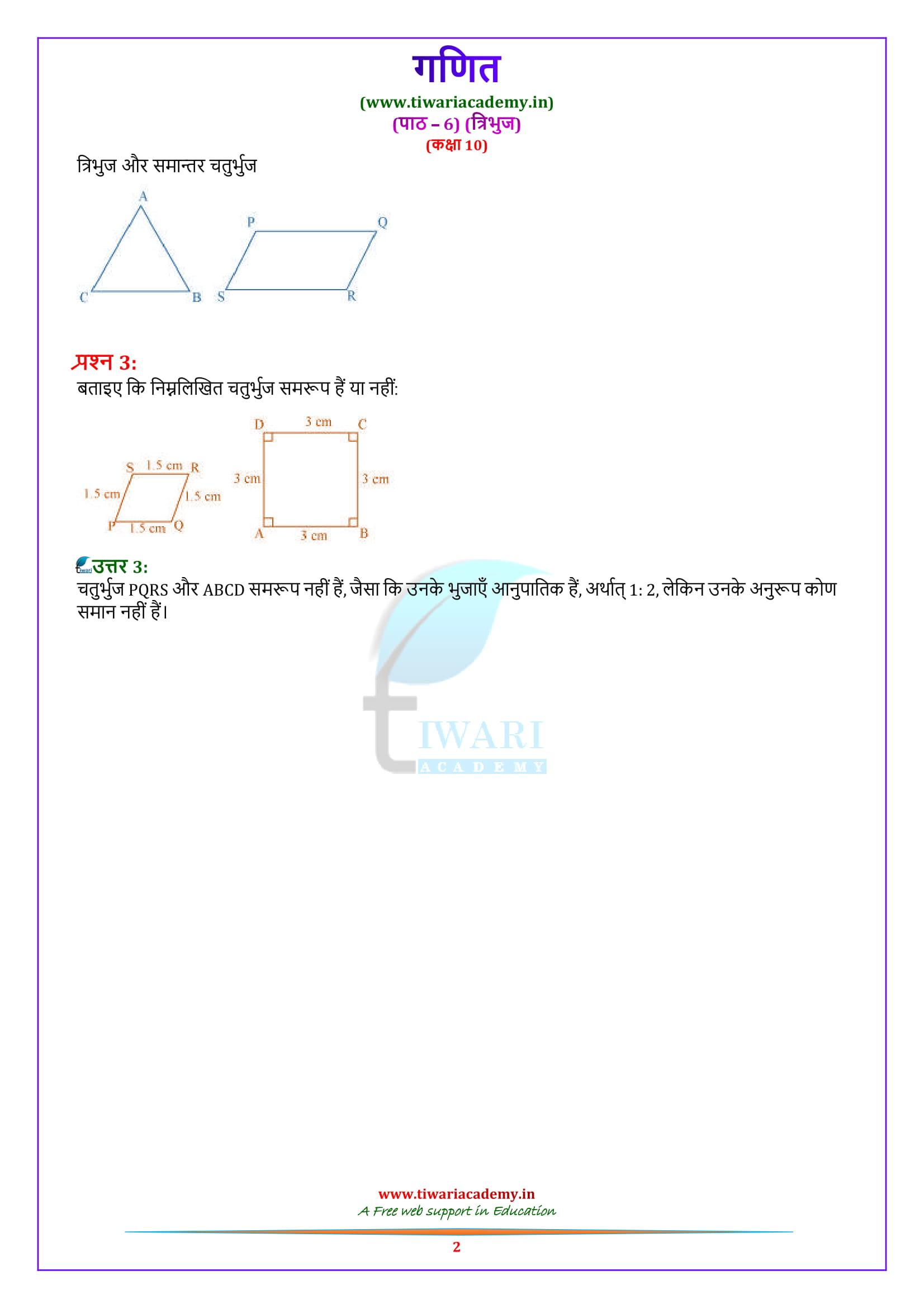10 maths prashnavali 6.1 q.1 2 3