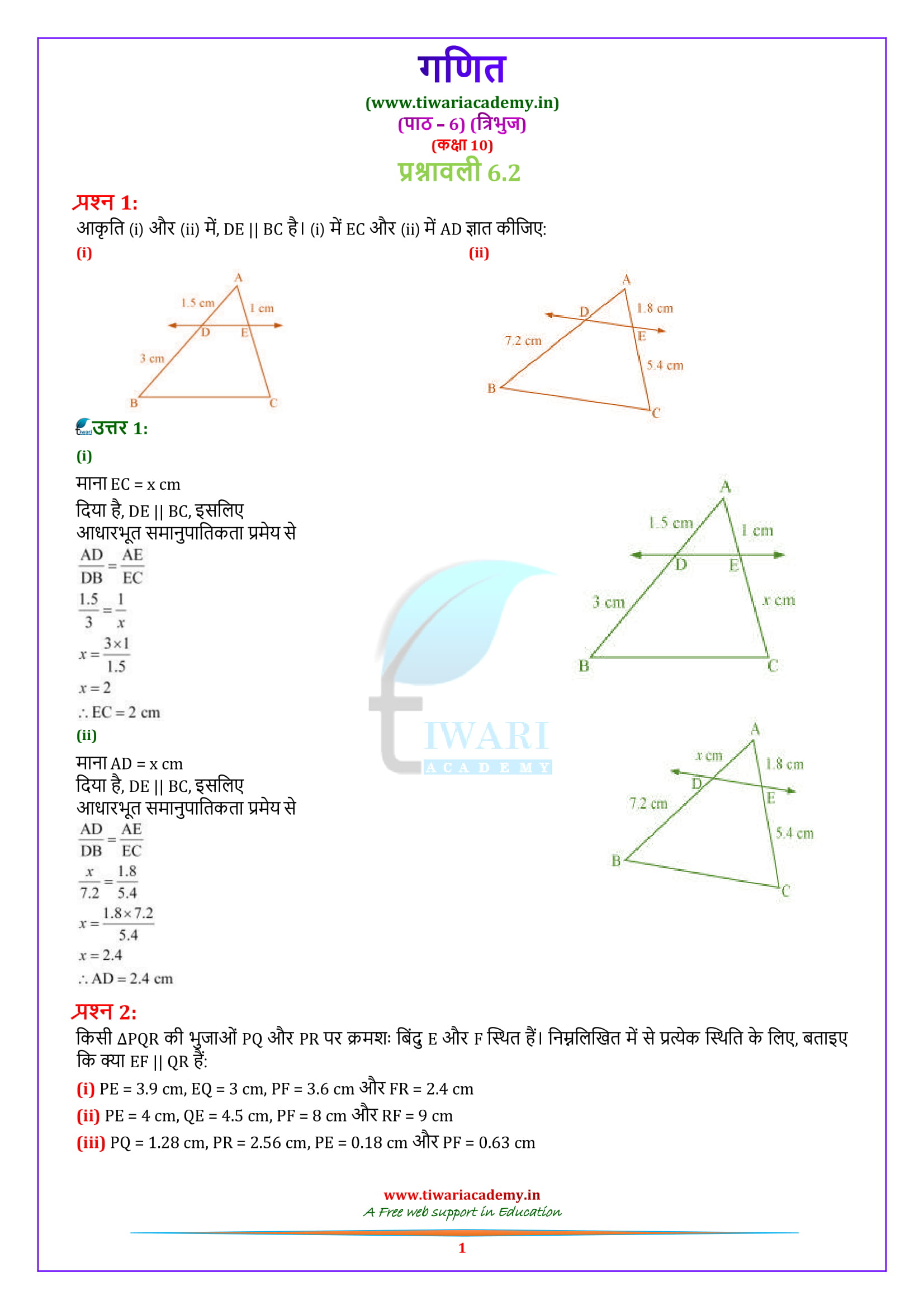 NCERT Solutions for Class 10 Maths Exercise 6.2 in Hindi