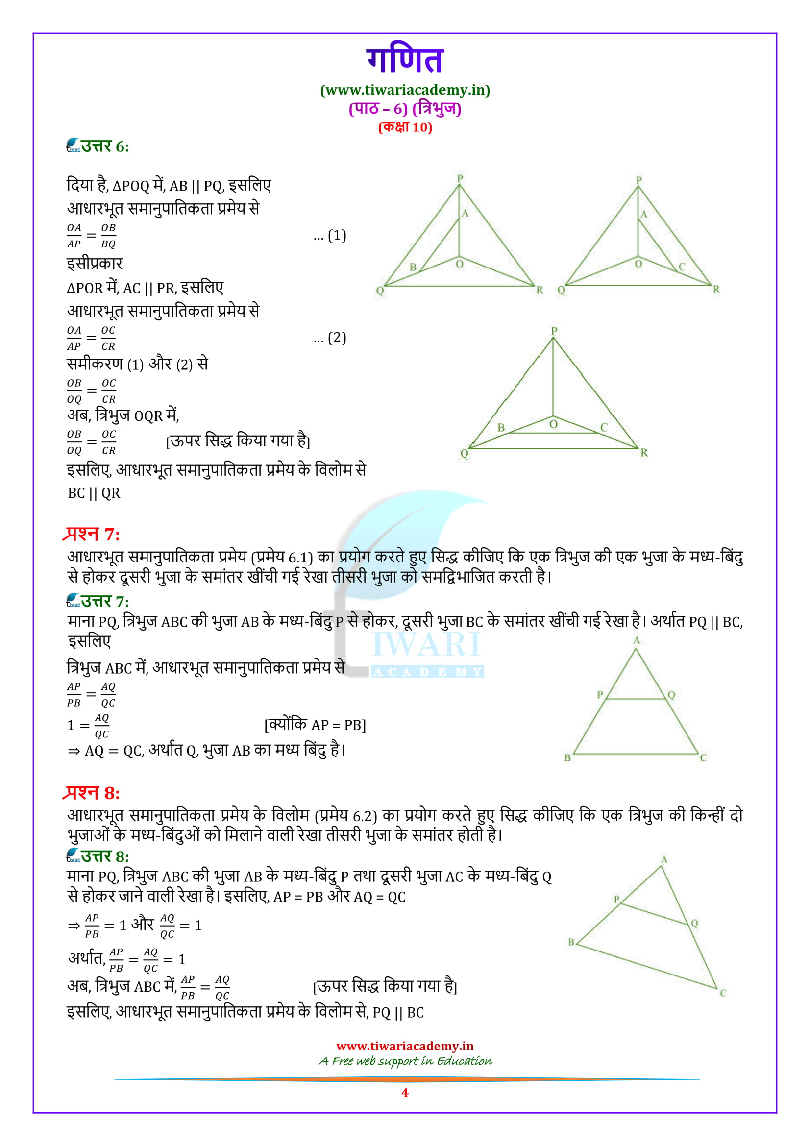 NCERT Solutions for Class 10 Maths Exercise 6.2 in hindi pdf