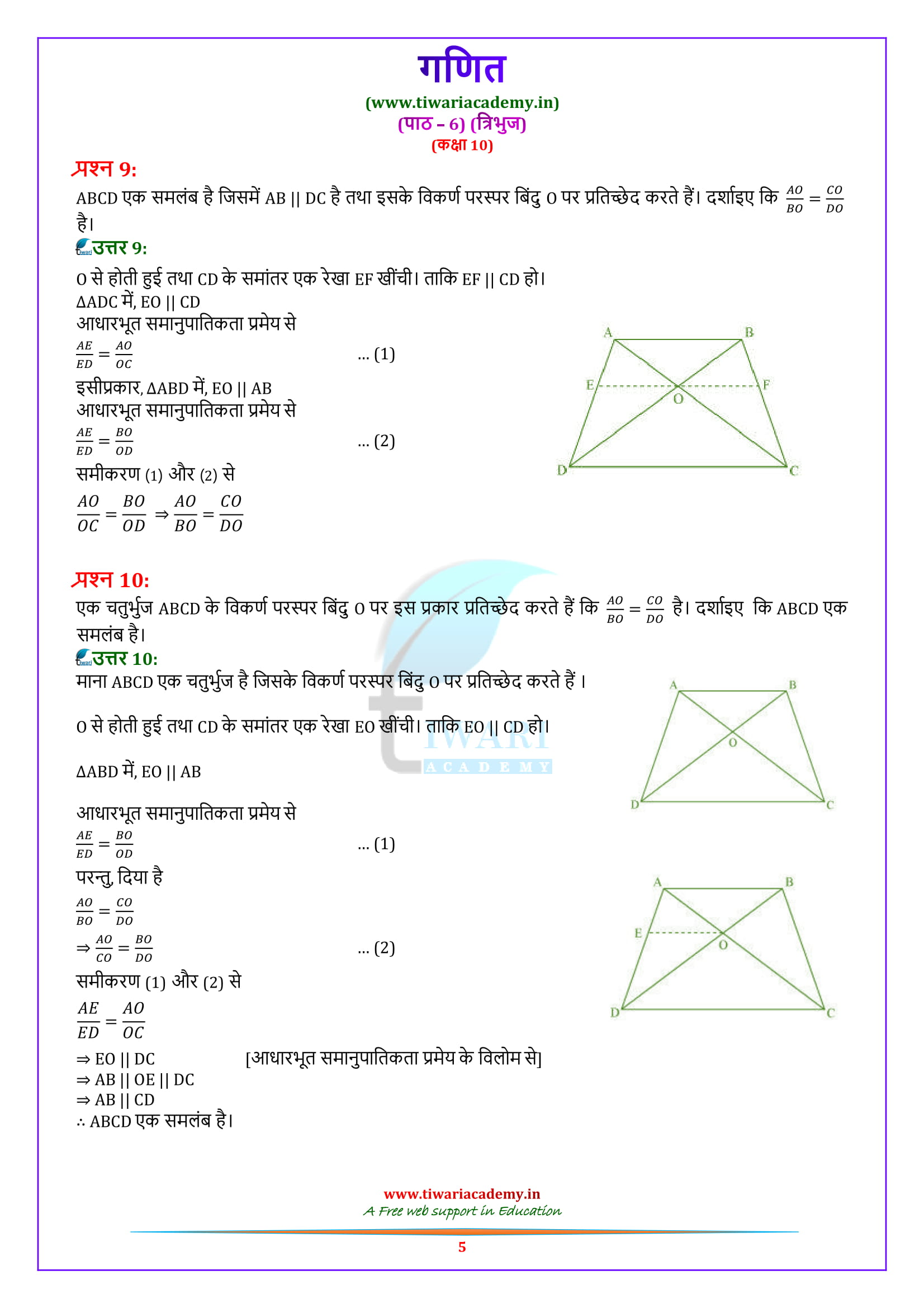 NCERT Solutions for Class 10 Maths Exercise 6.2 all questions answers