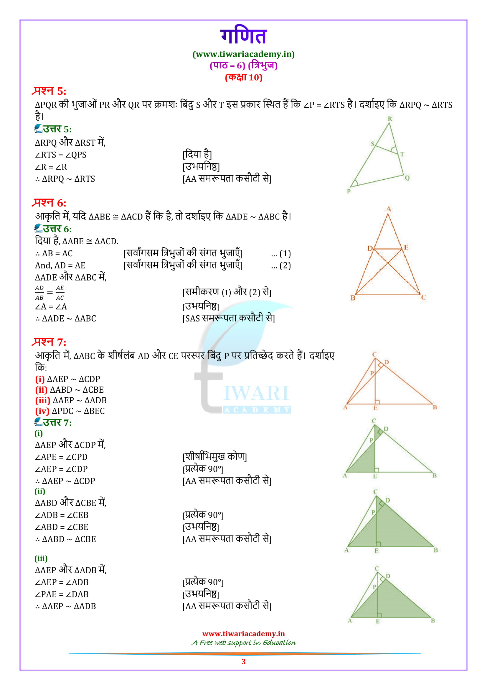 10 Maths Exercise 6.3 sols in hindi