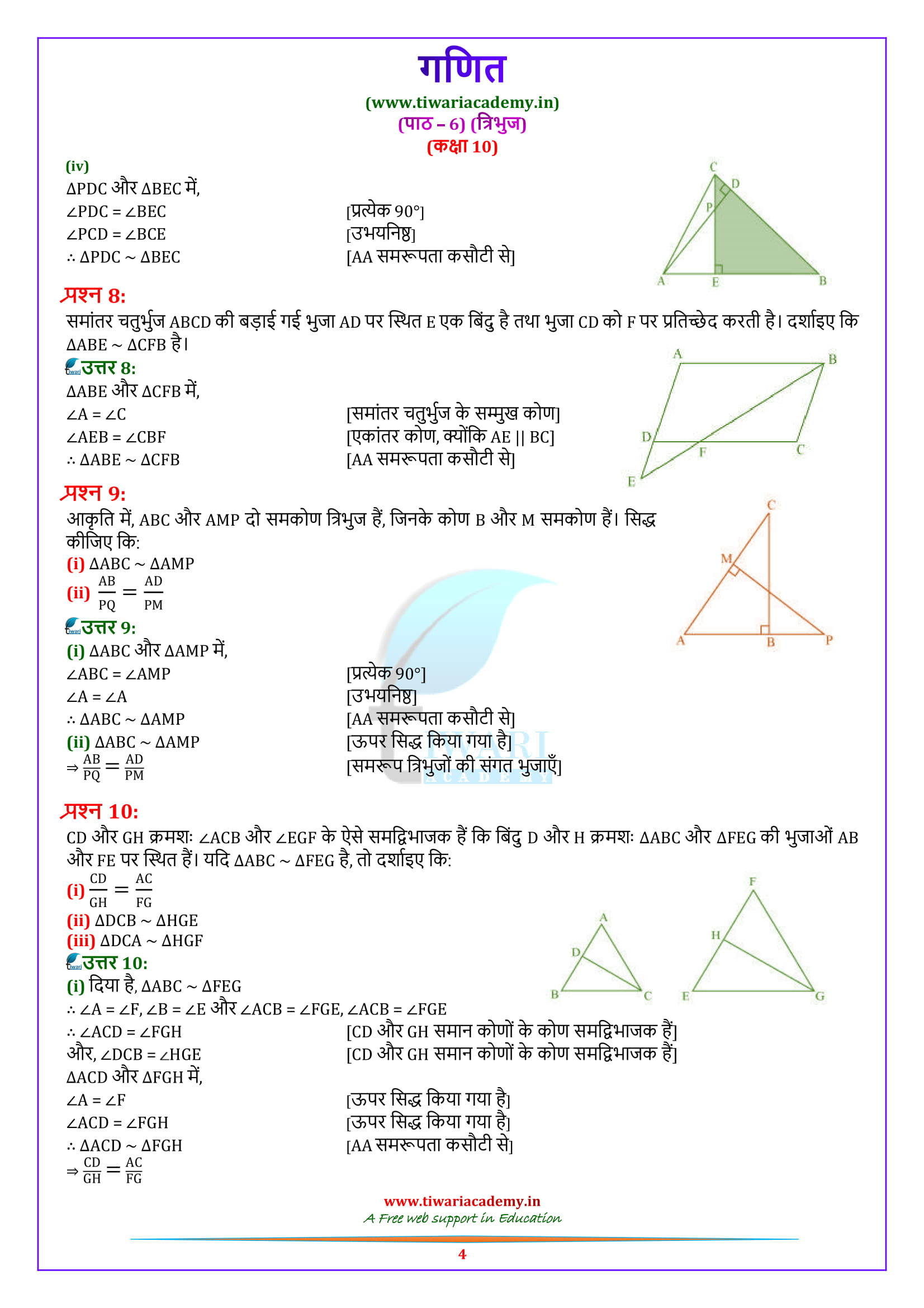 10 Maths Exercise 6.3 solutions all question answers in hindi