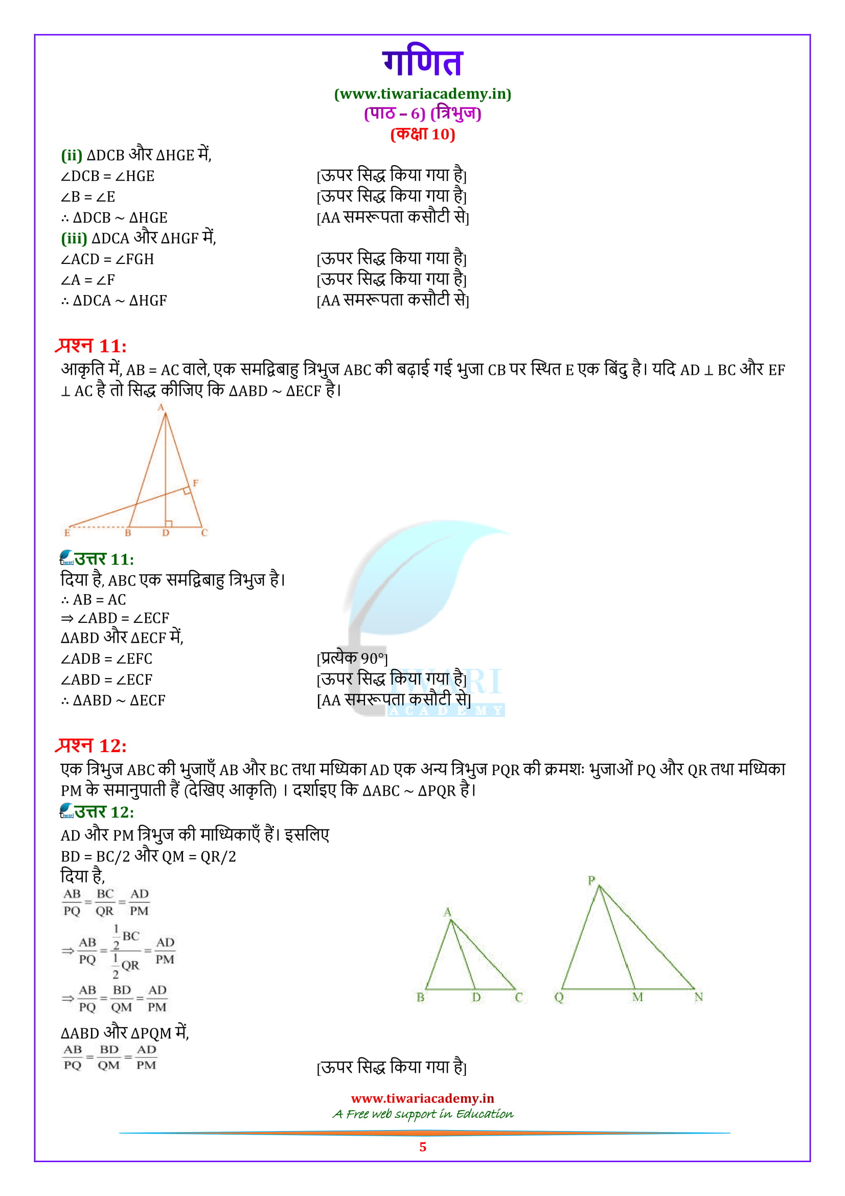 10 Maths Exercise 6.3 solutions for up board in hindi