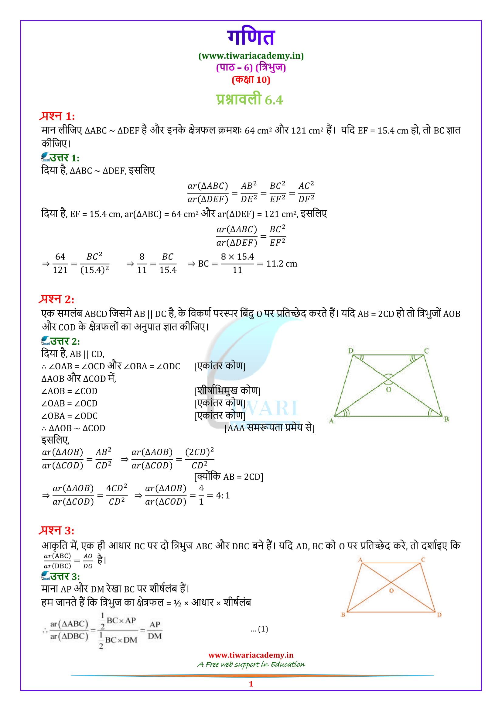 Class 10 Maths prashanavali 6.4 ke hal