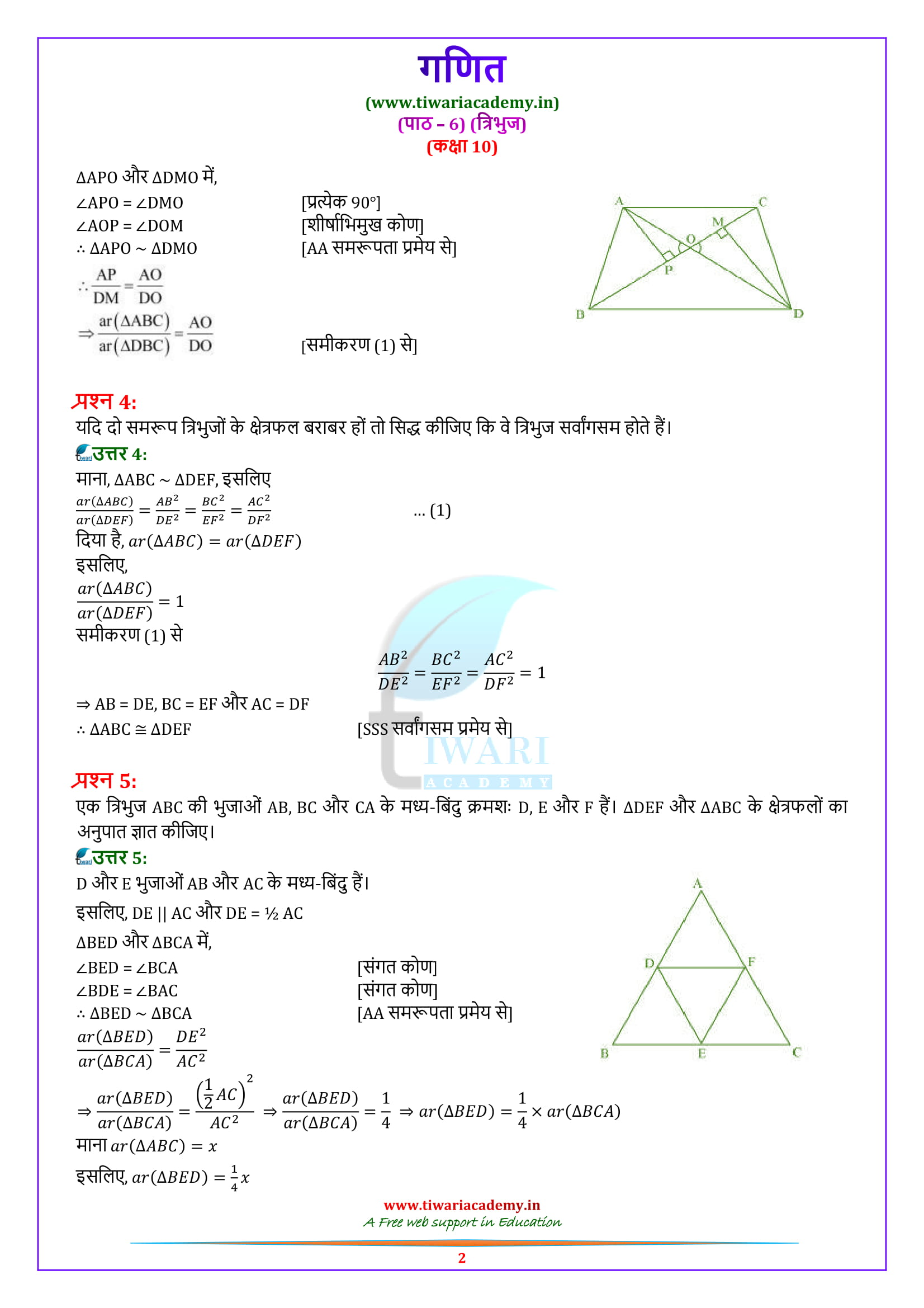 NCERT Sols for class 10 maths exercise 6.4 in hindi medium