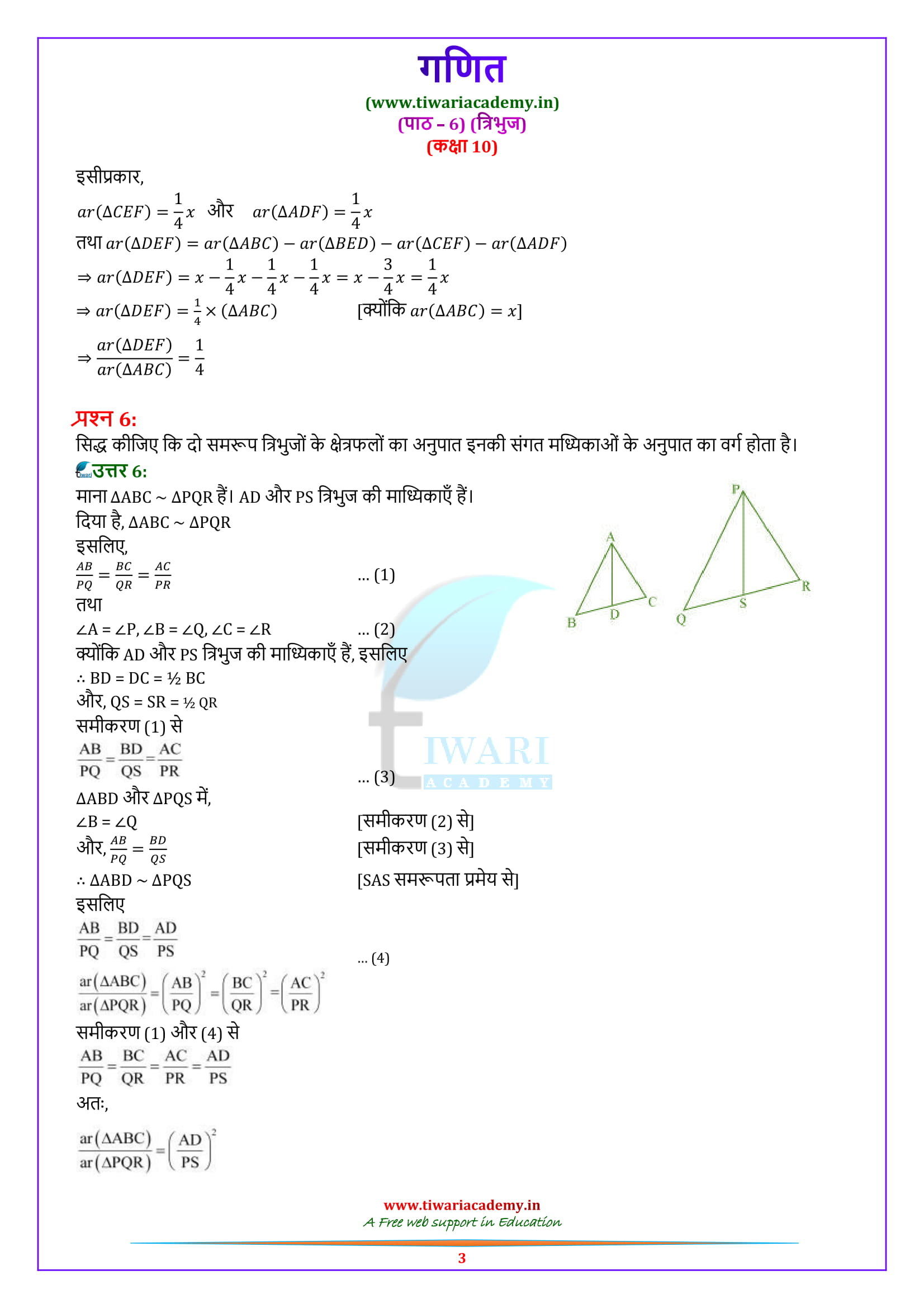 10 Maths Exercise 6.4 in hindi sols