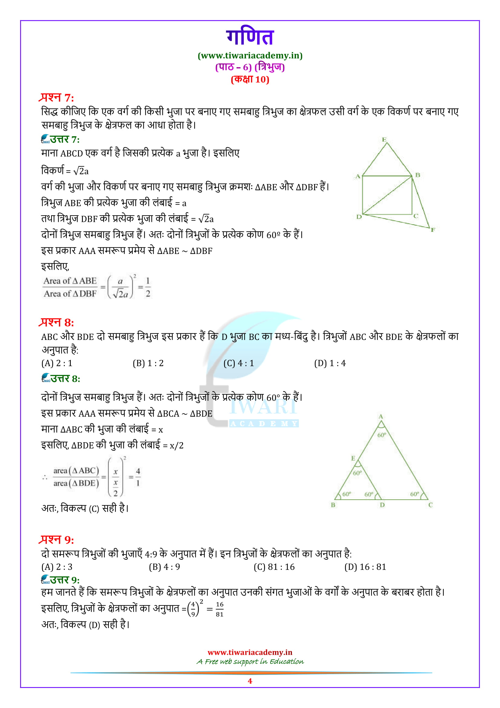 10 Maths exercsie 6.4 all question in hindi