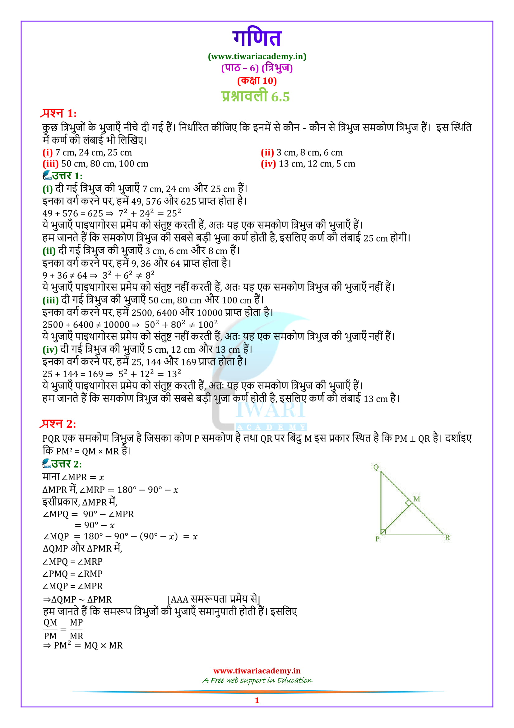 Class 10 Maths Exercise 6.5 Solutions in Hindi medium